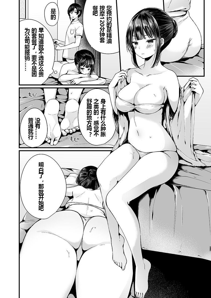 「イカされすぎて調査ムリぃ…!」潜入!噂の快感マッサージ店 ch.1 7