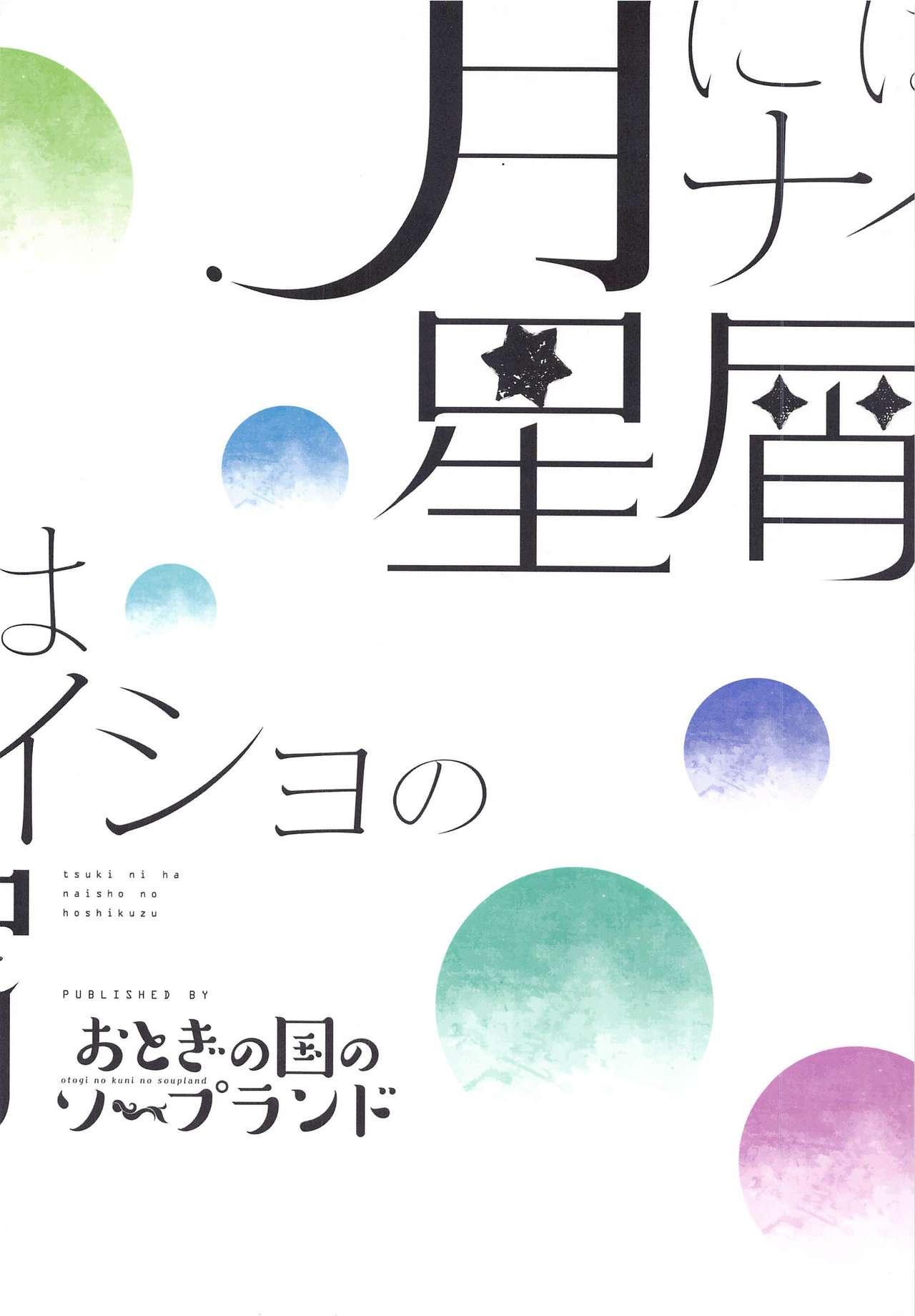 Tsuki ni wa Naisho no Hoshikuzu 17