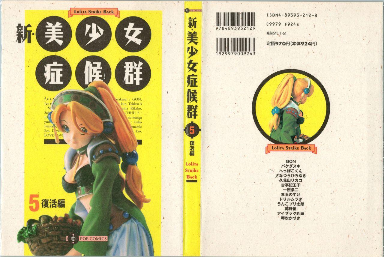 Shin Bishoujo Shoukougun 5 Fukkatsu hen 0