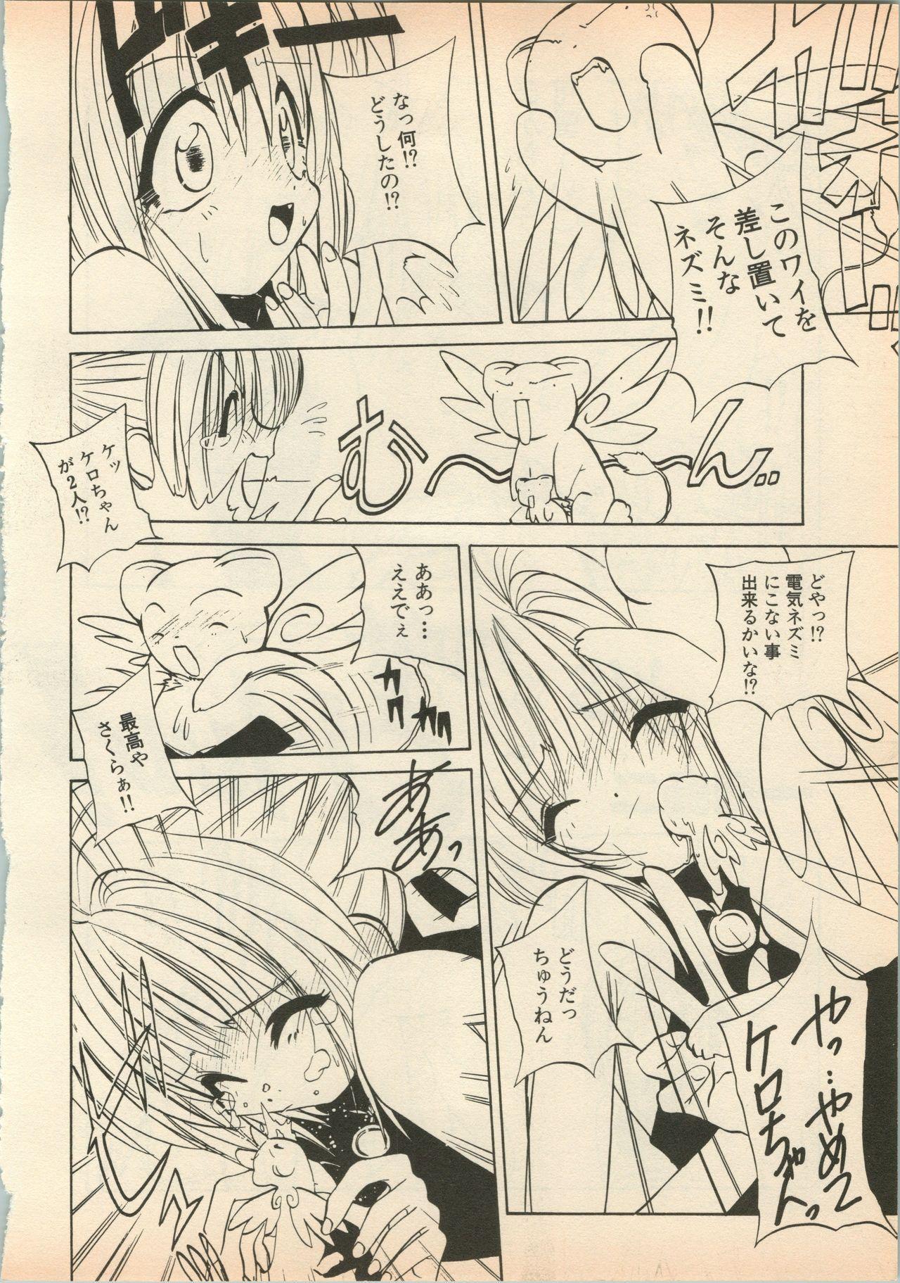 Shin Bishoujo Shoukougun 5 Fukkatsu hen 106
