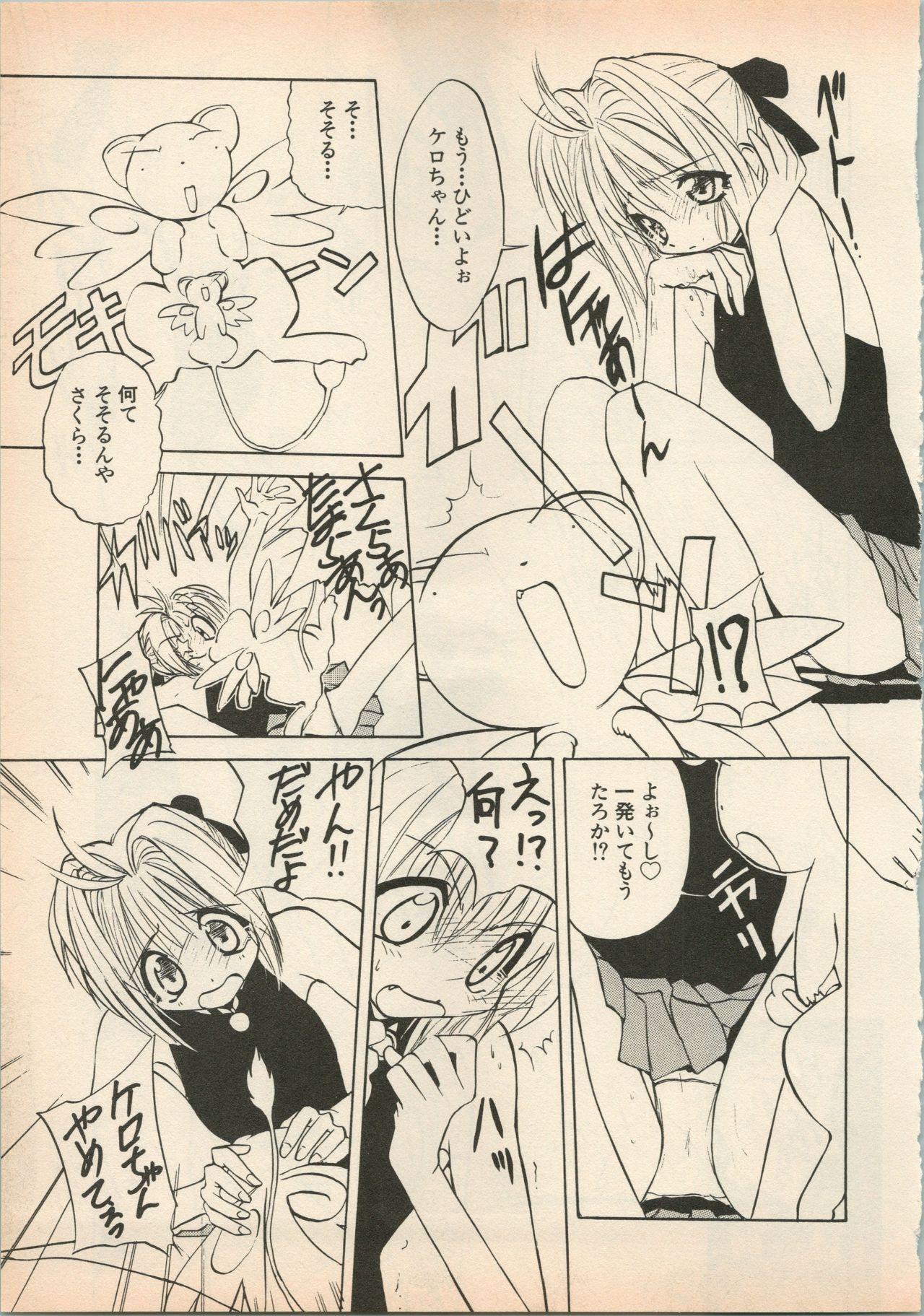 Shin Bishoujo Shoukougun 5 Fukkatsu hen 107