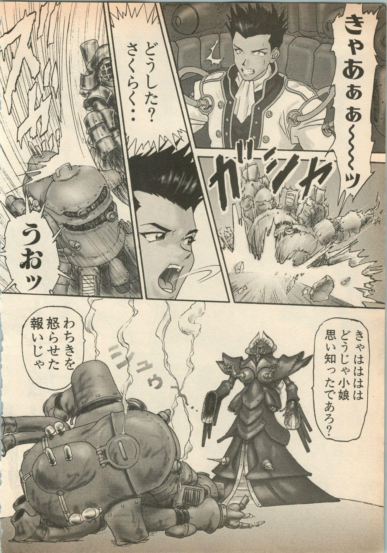 Shin Bishoujo Shoukougun 5 Fukkatsu hen 10