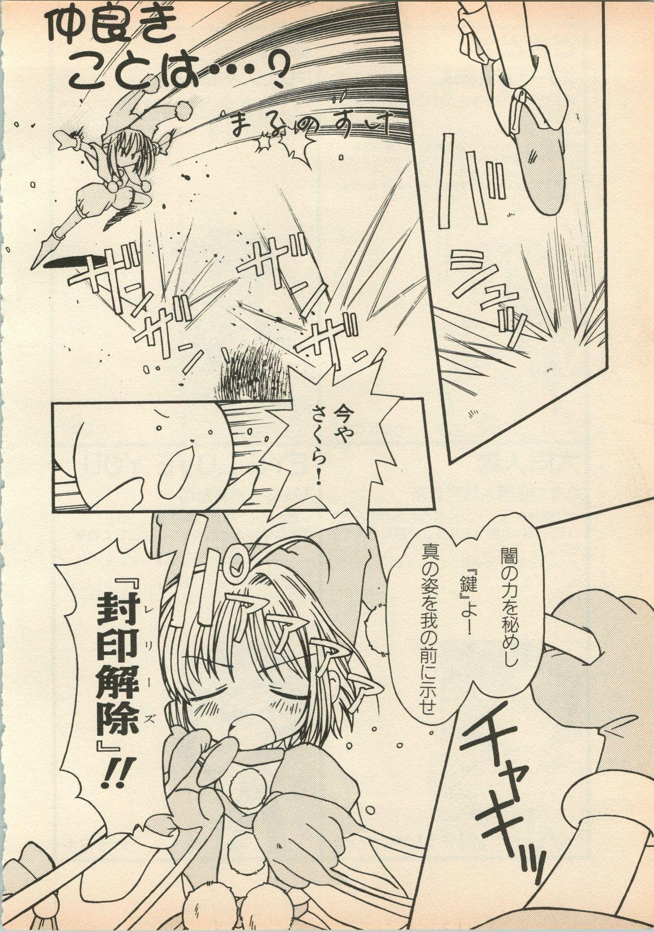 Shin Bishoujo Shoukougun 5 Fukkatsu hen 110