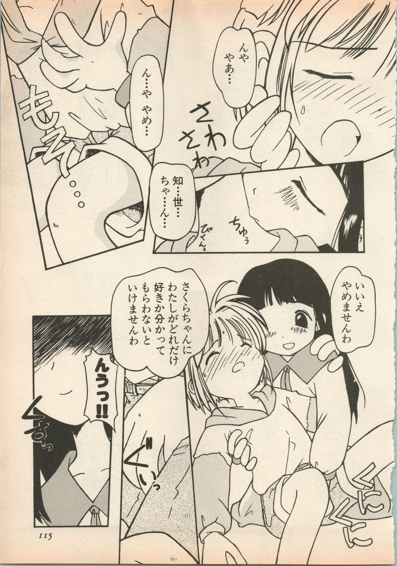 Shin Bishoujo Shoukougun 5 Fukkatsu hen 117
