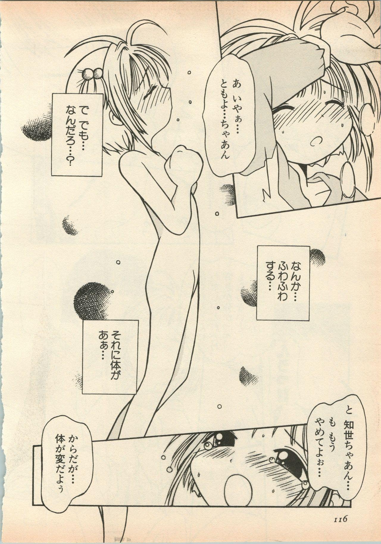 Shin Bishoujo Shoukougun 5 Fukkatsu hen 118