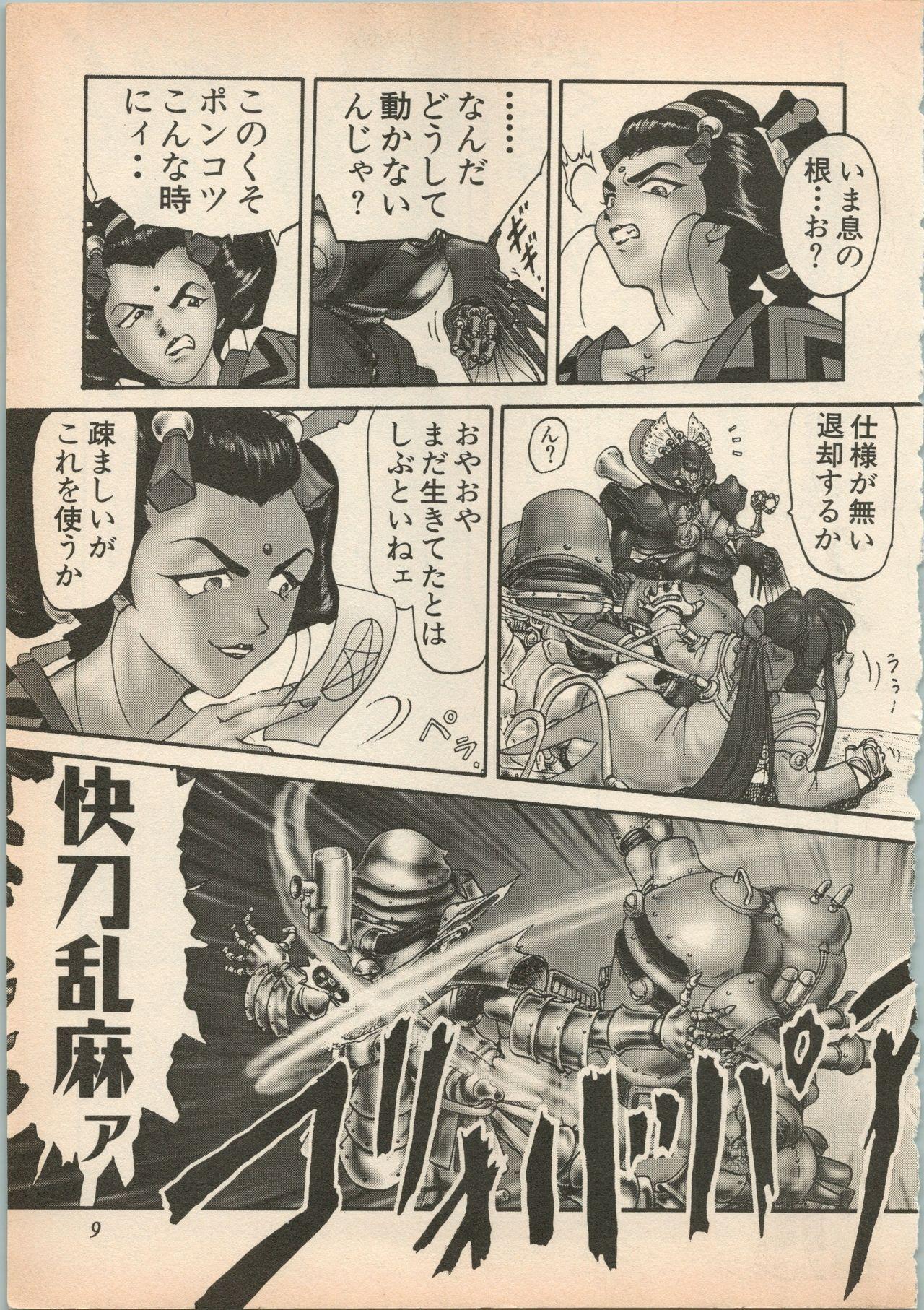 Shin Bishoujo Shoukougun 5 Fukkatsu hen 11