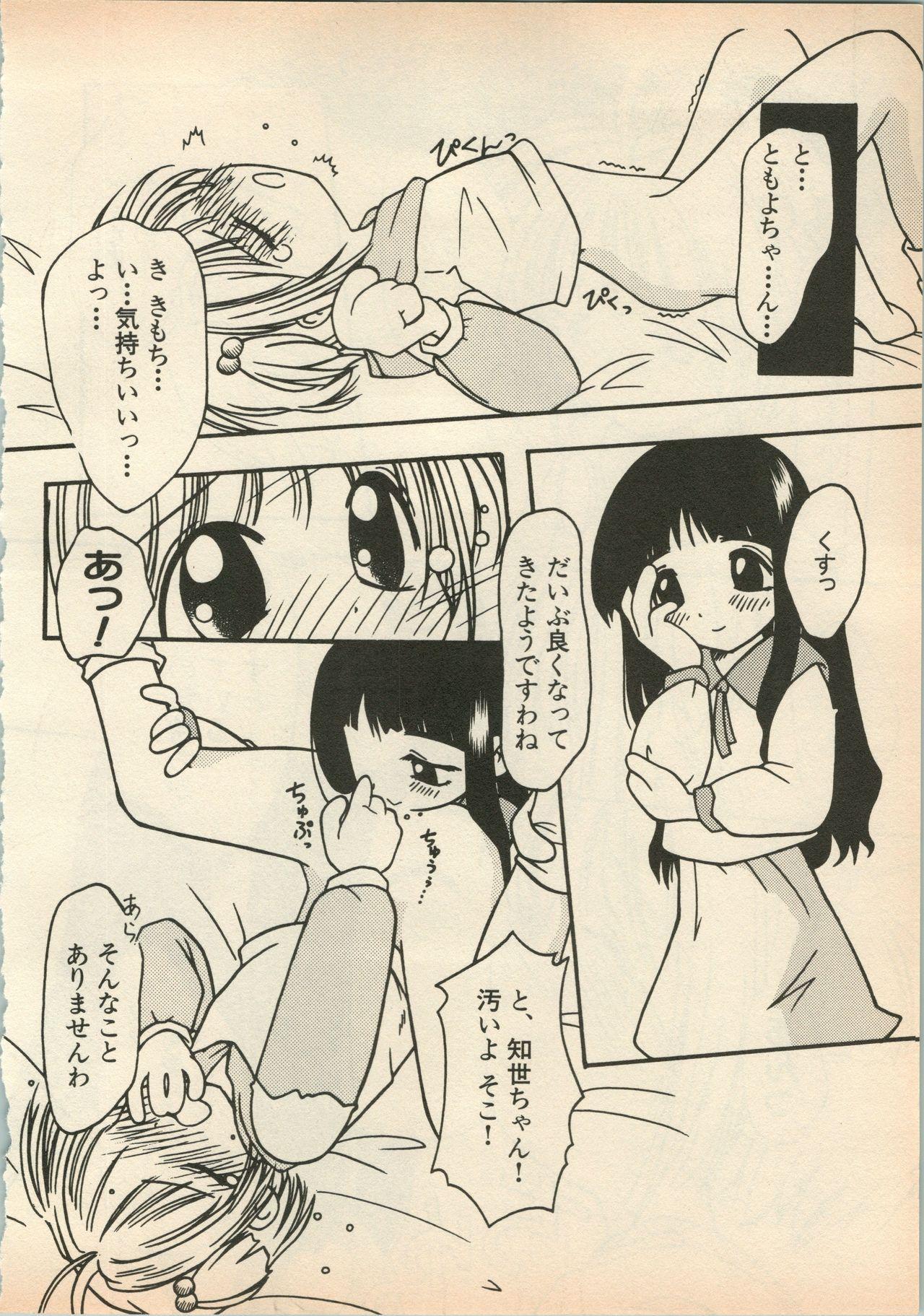 Shin Bishoujo Shoukougun 5 Fukkatsu hen 120