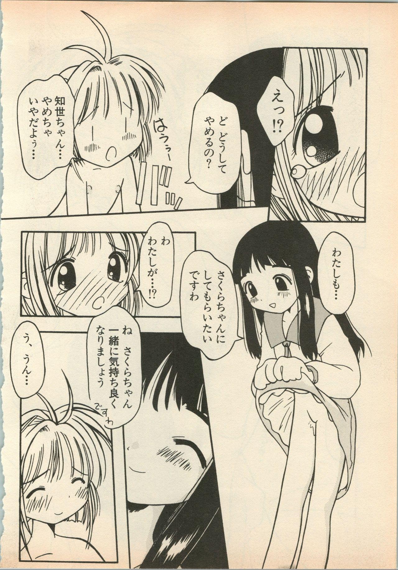 Shin Bishoujo Shoukougun 5 Fukkatsu hen 122