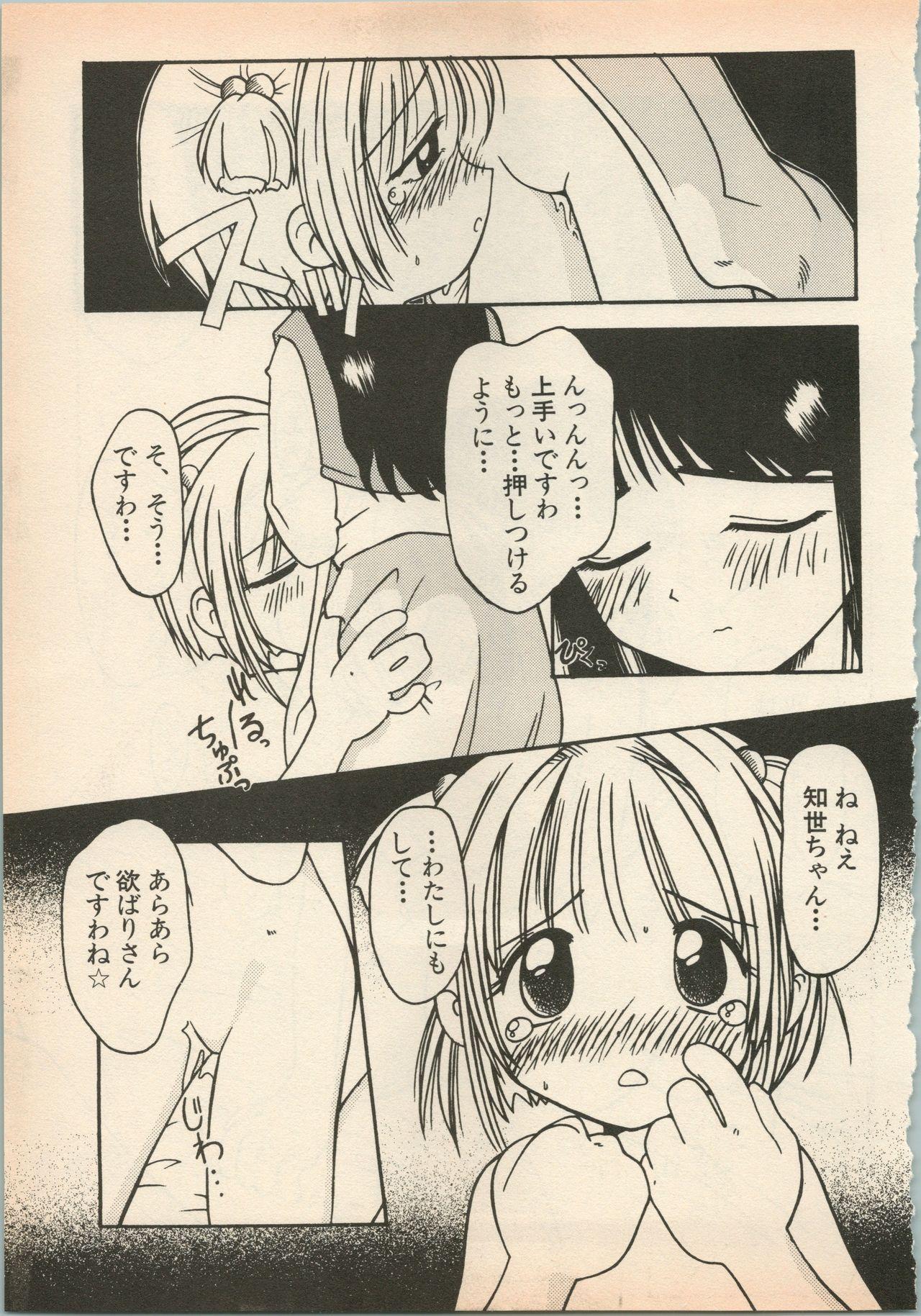 Shin Bishoujo Shoukougun 5 Fukkatsu hen 123
