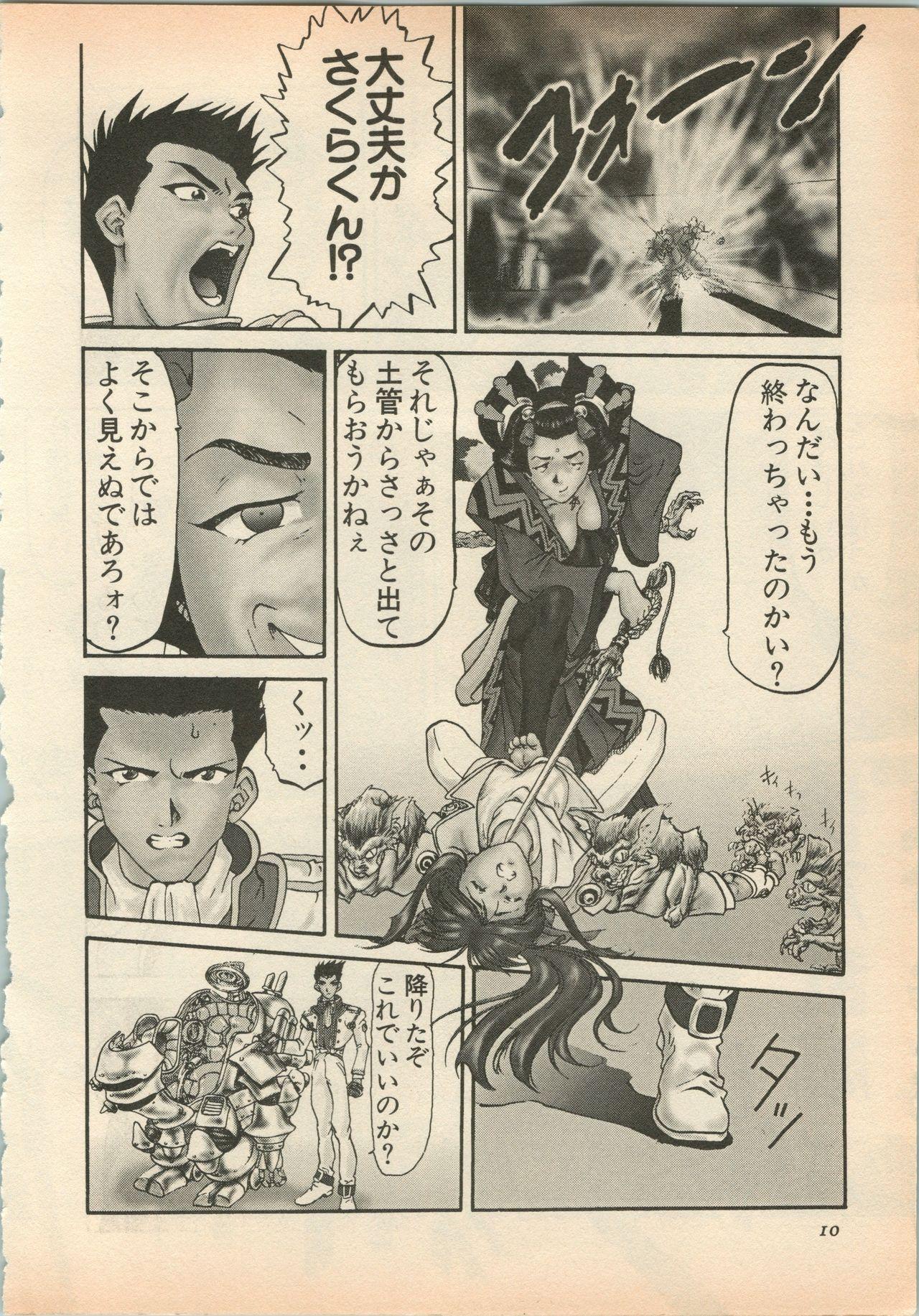 Shin Bishoujo Shoukougun 5 Fukkatsu hen 12