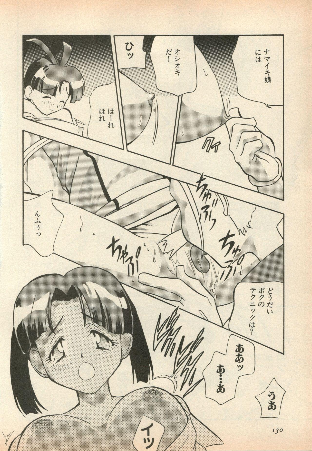 Shin Bishoujo Shoukougun 5 Fukkatsu hen 132