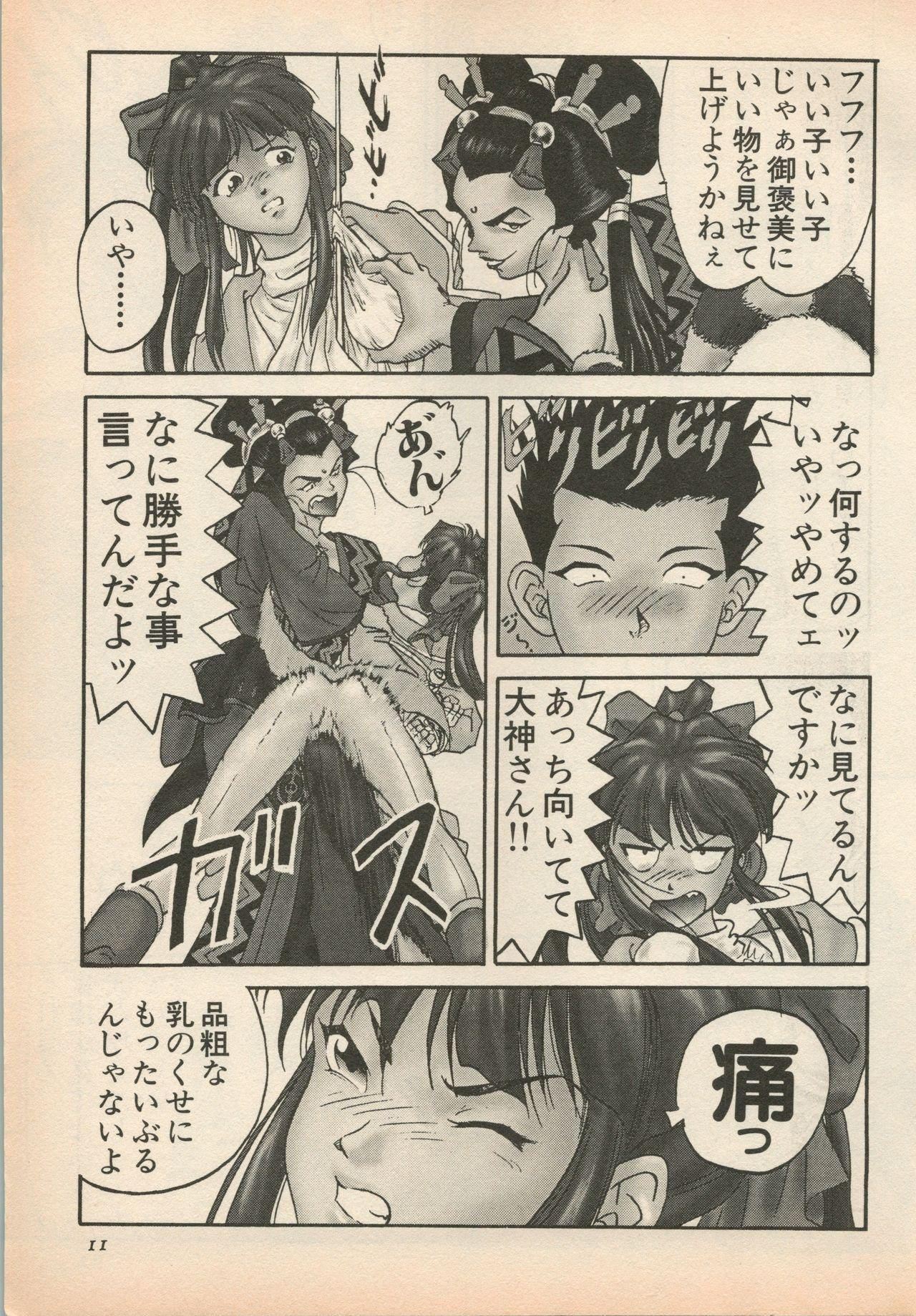 Shin Bishoujo Shoukougun 5 Fukkatsu hen 13
