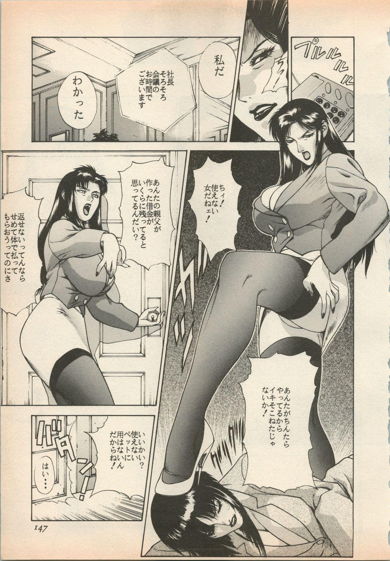 Shin Bishoujo Shoukougun 5 Fukkatsu hen 149