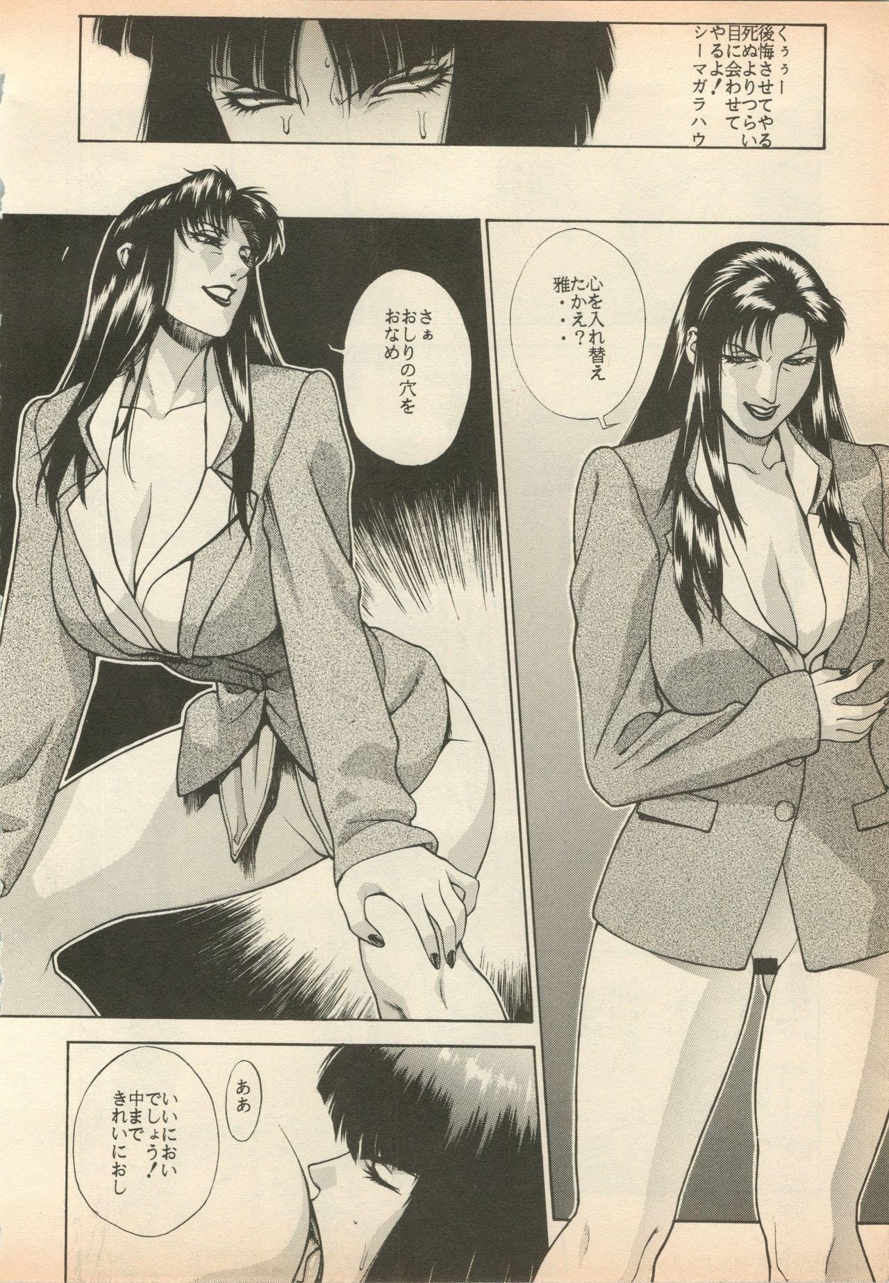 Shin Bishoujo Shoukougun 5 Fukkatsu hen 150