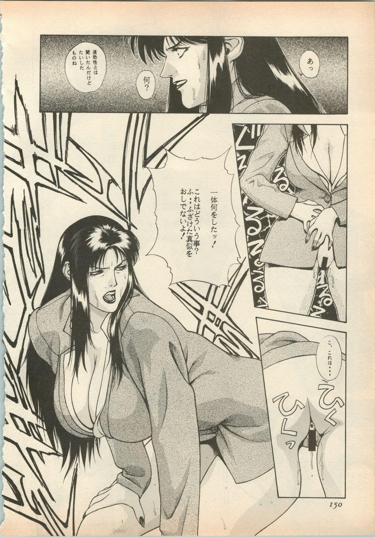 Shin Bishoujo Shoukougun 5 Fukkatsu hen 152