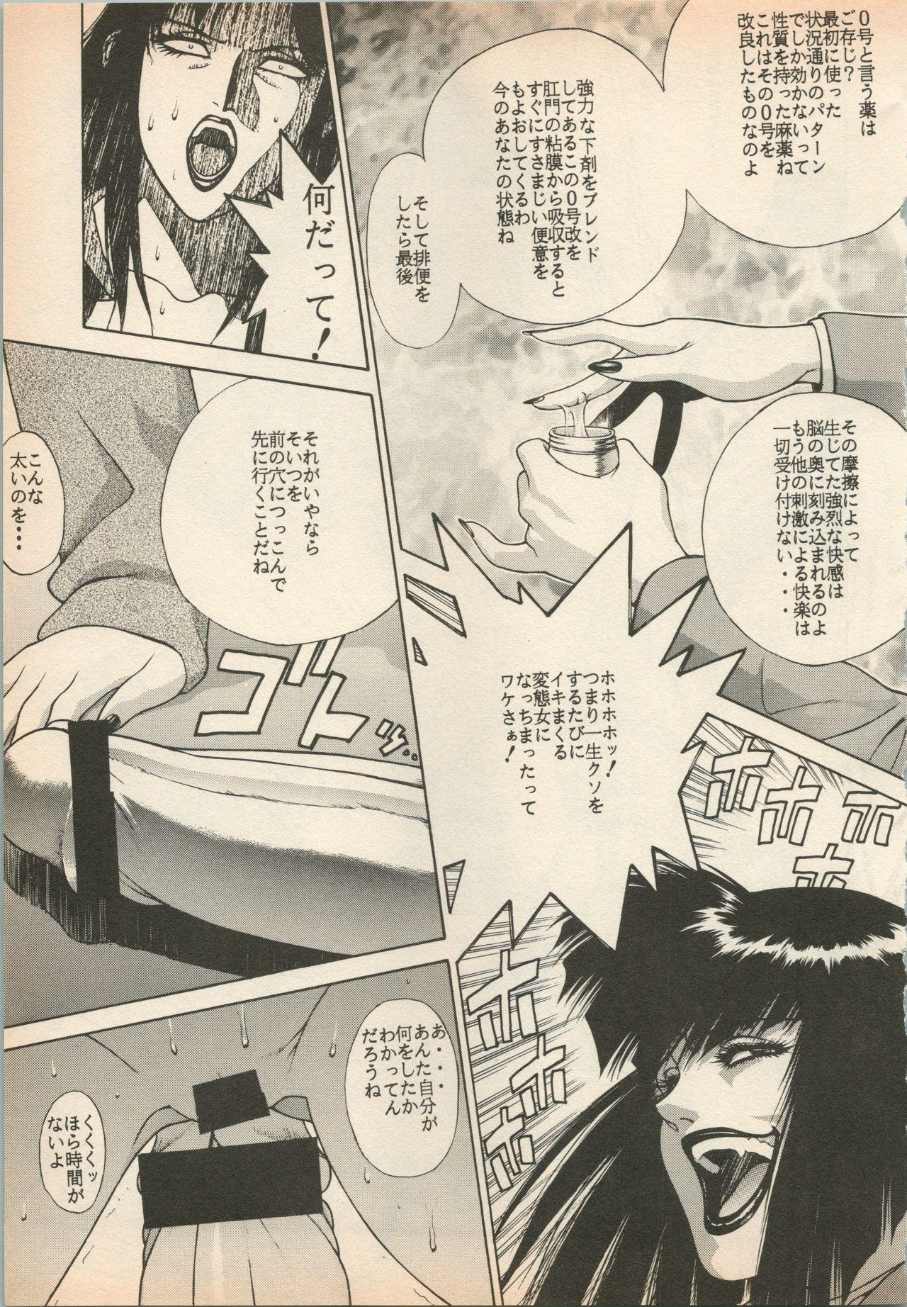 Shin Bishoujo Shoukougun 5 Fukkatsu hen 153