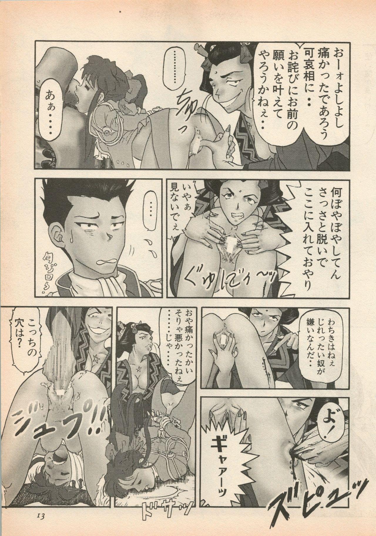 Shin Bishoujo Shoukougun 5 Fukkatsu hen 15