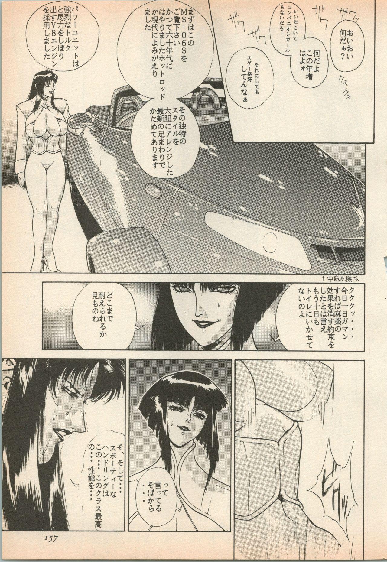 Shin Bishoujo Shoukougun 5 Fukkatsu hen 159