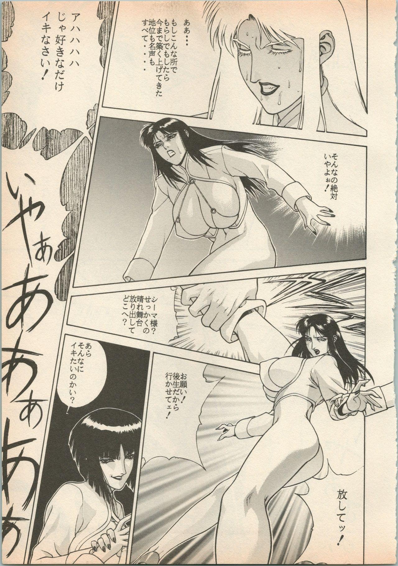 Shin Bishoujo Shoukougun 5 Fukkatsu hen 161