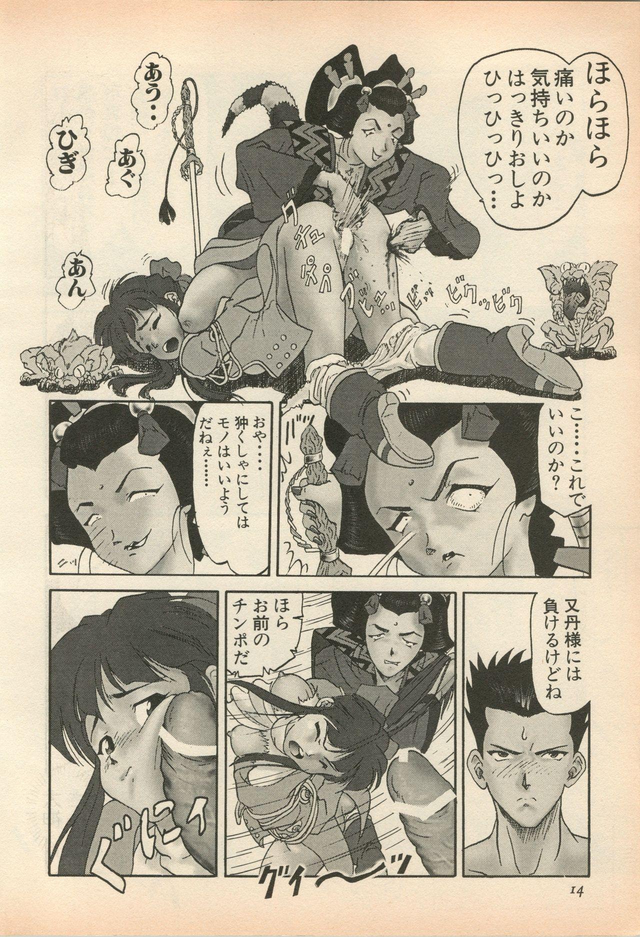 Shin Bishoujo Shoukougun 5 Fukkatsu hen 16