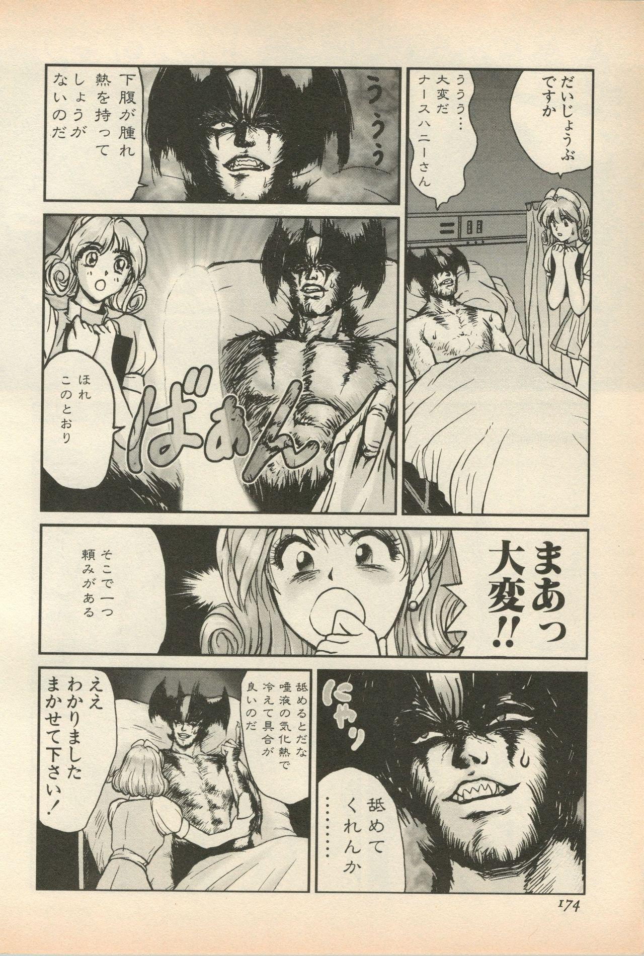 Shin Bishoujo Shoukougun 5 Fukkatsu hen 176
