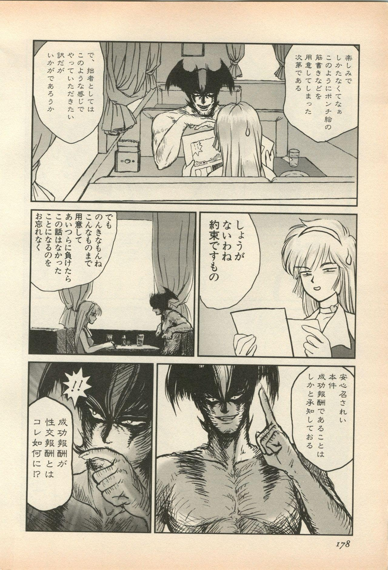 Shin Bishoujo Shoukougun 5 Fukkatsu hen 180