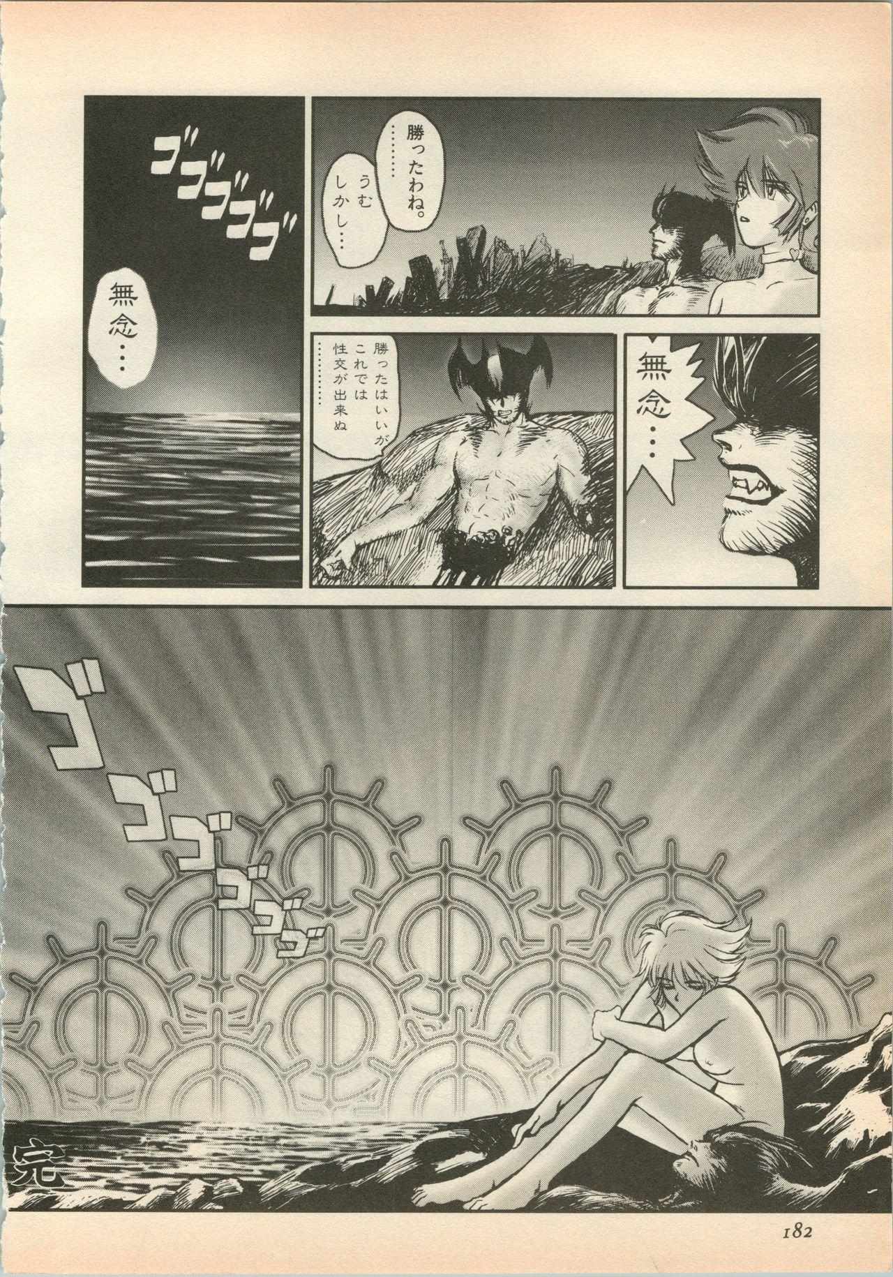 Shin Bishoujo Shoukougun 5 Fukkatsu hen 184
