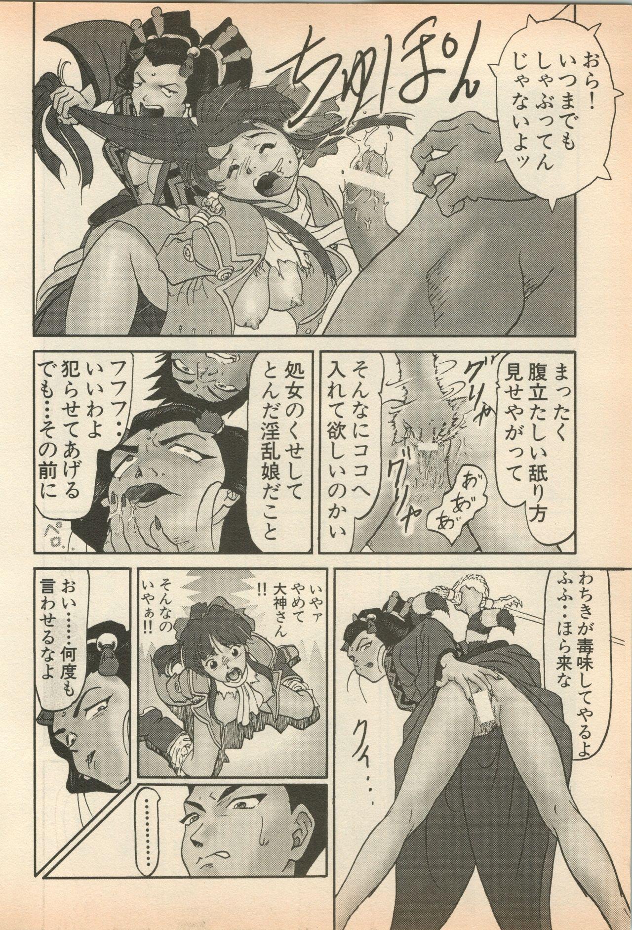 Shin Bishoujo Shoukougun 5 Fukkatsu hen 18