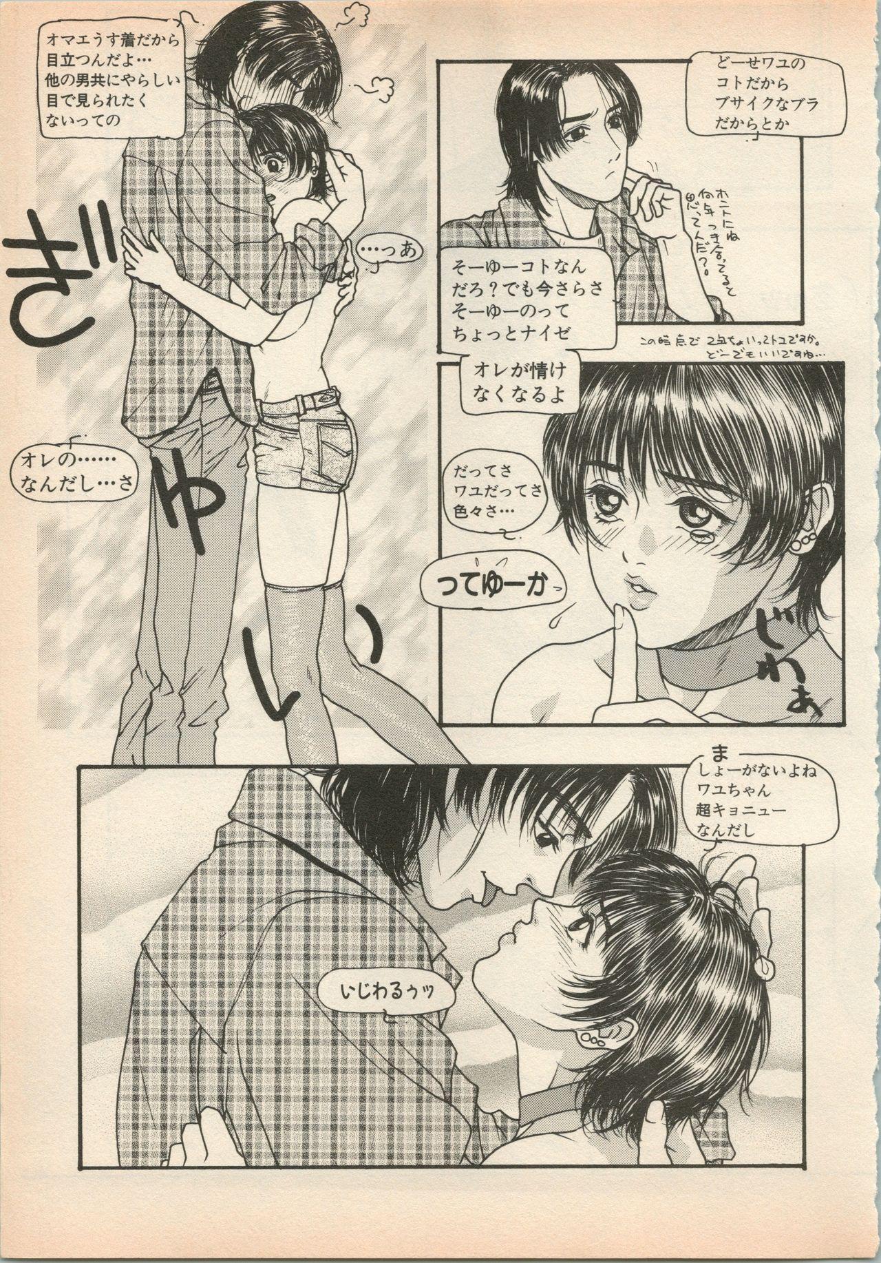 Shin Bishoujo Shoukougun 5 Fukkatsu hen 189