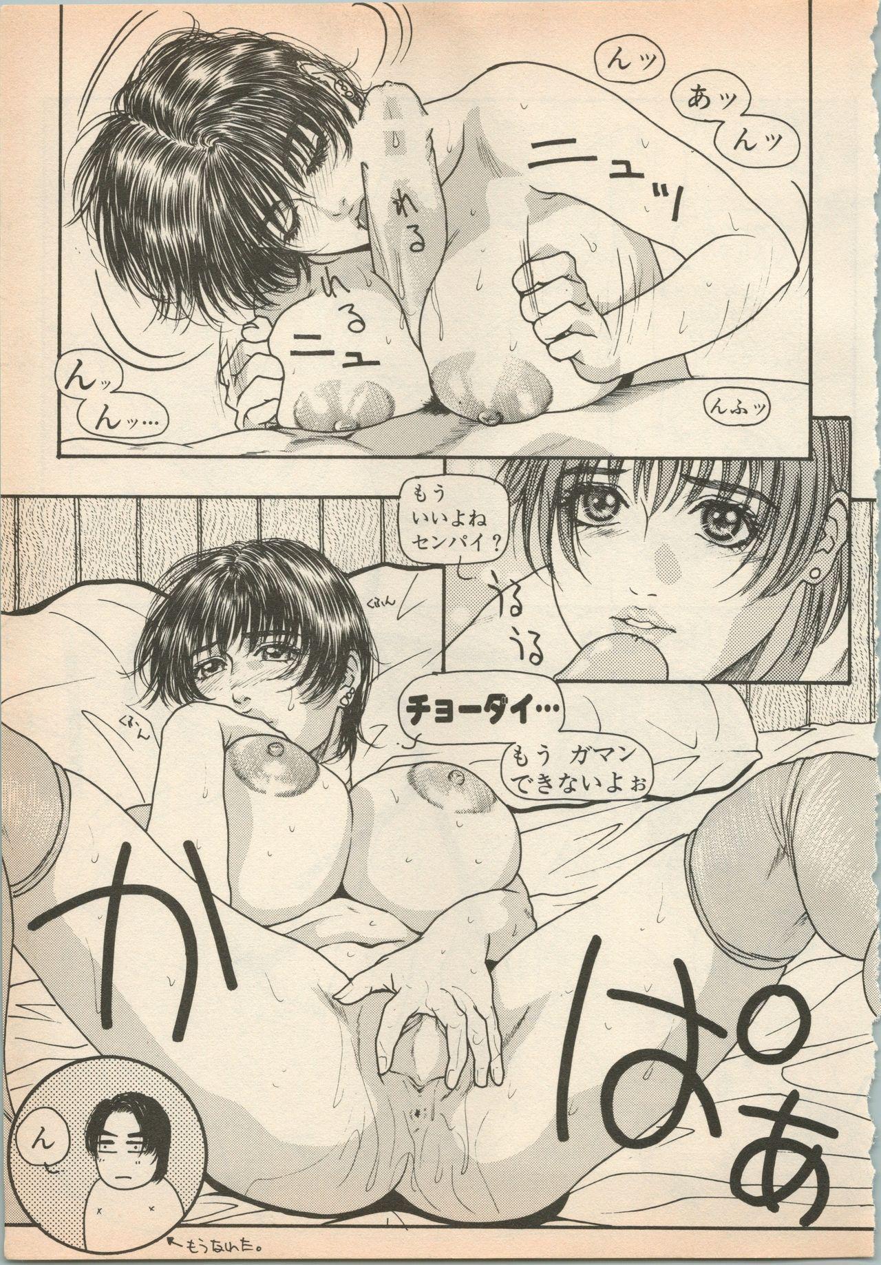 Shin Bishoujo Shoukougun 5 Fukkatsu hen 195