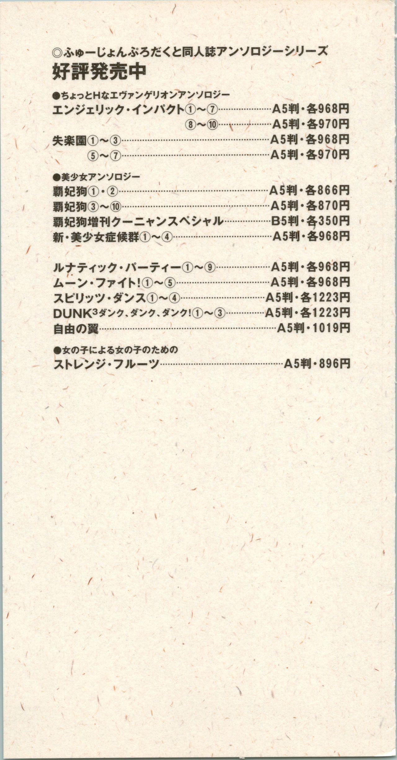Shin Bishoujo Shoukougun 5 Fukkatsu hen 1