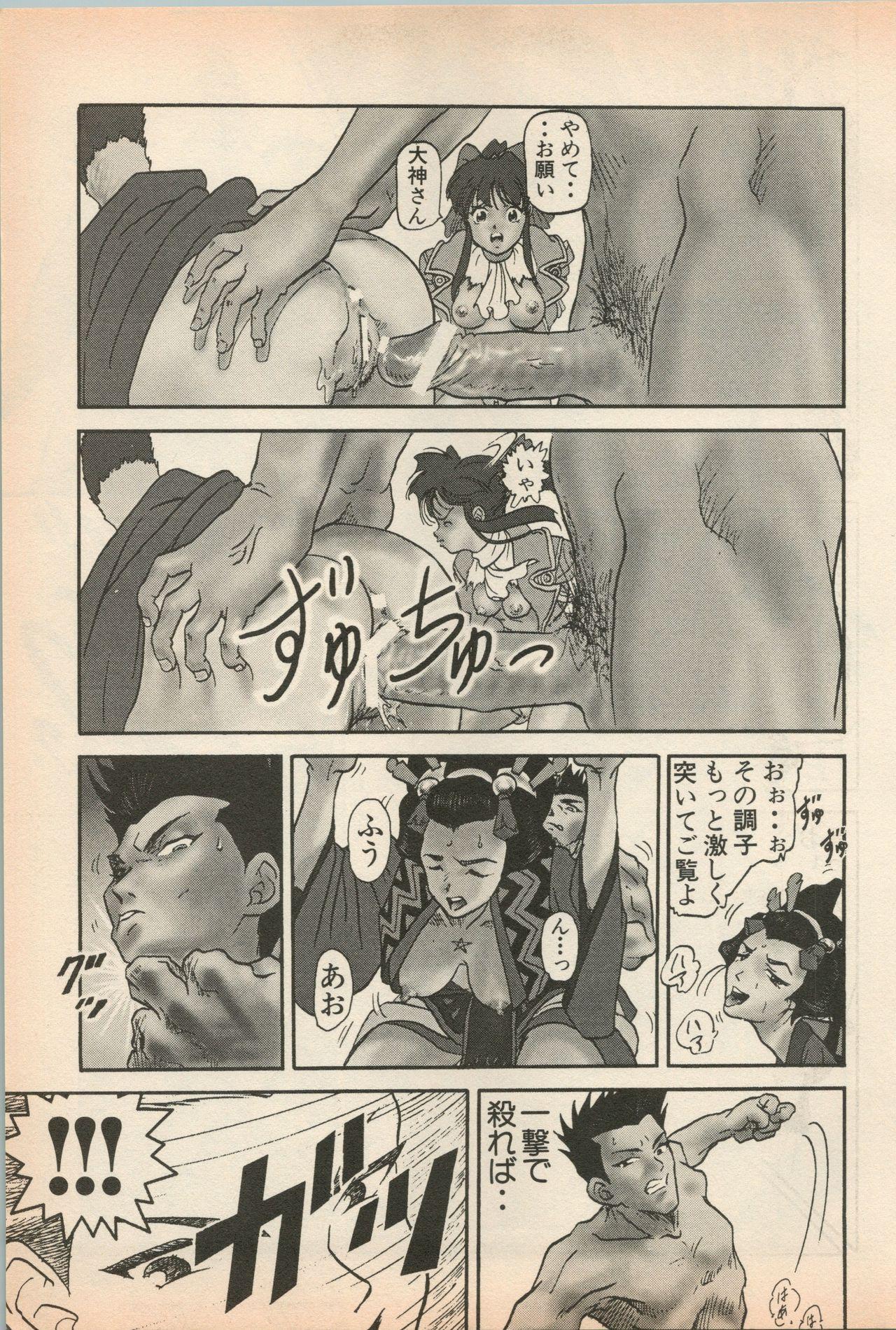 Shin Bishoujo Shoukougun 5 Fukkatsu hen 19