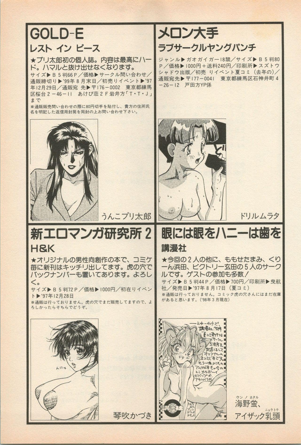 Shin Bishoujo Shoukougun 5 Fukkatsu hen 203