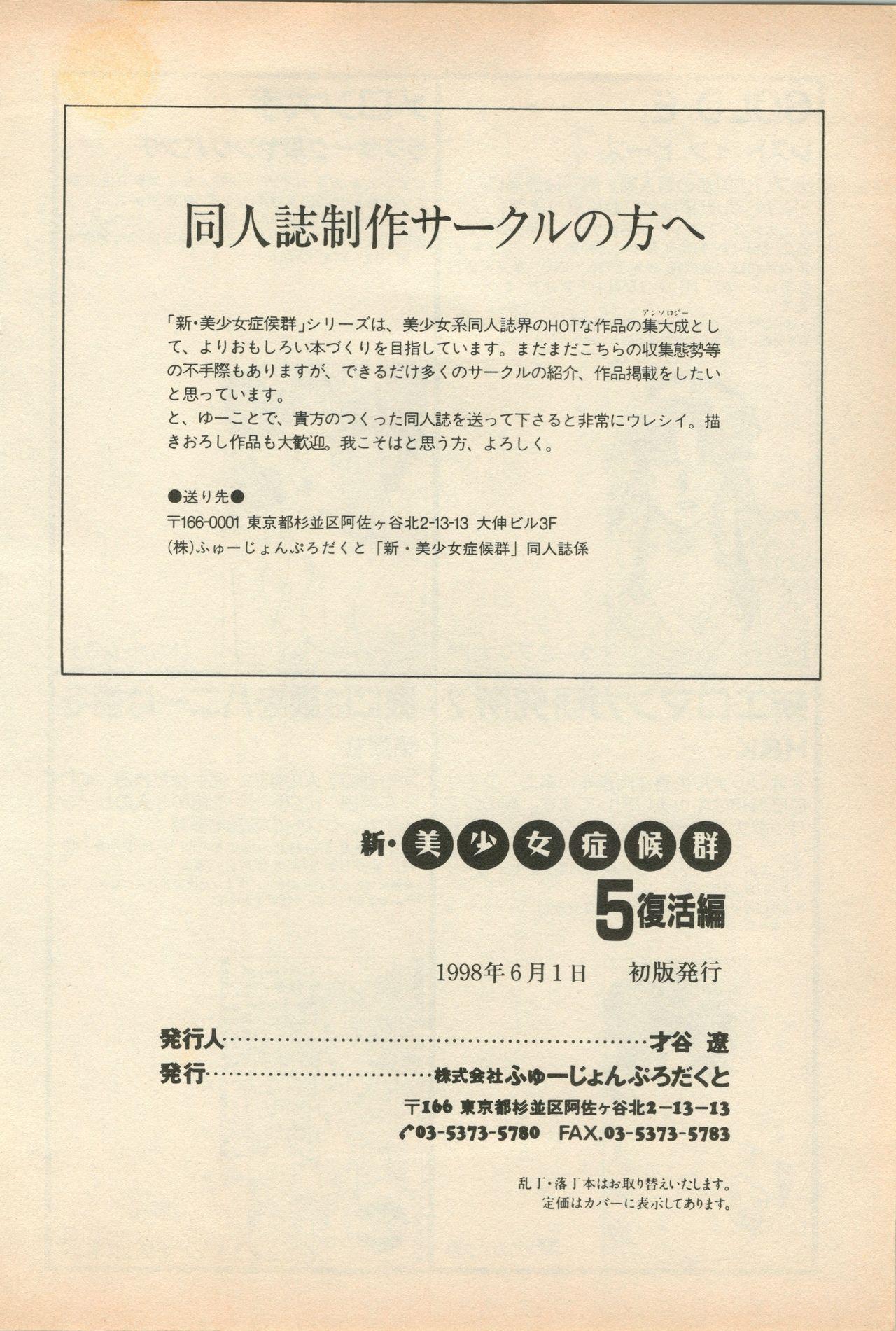 Shin Bishoujo Shoukougun 5 Fukkatsu hen 204