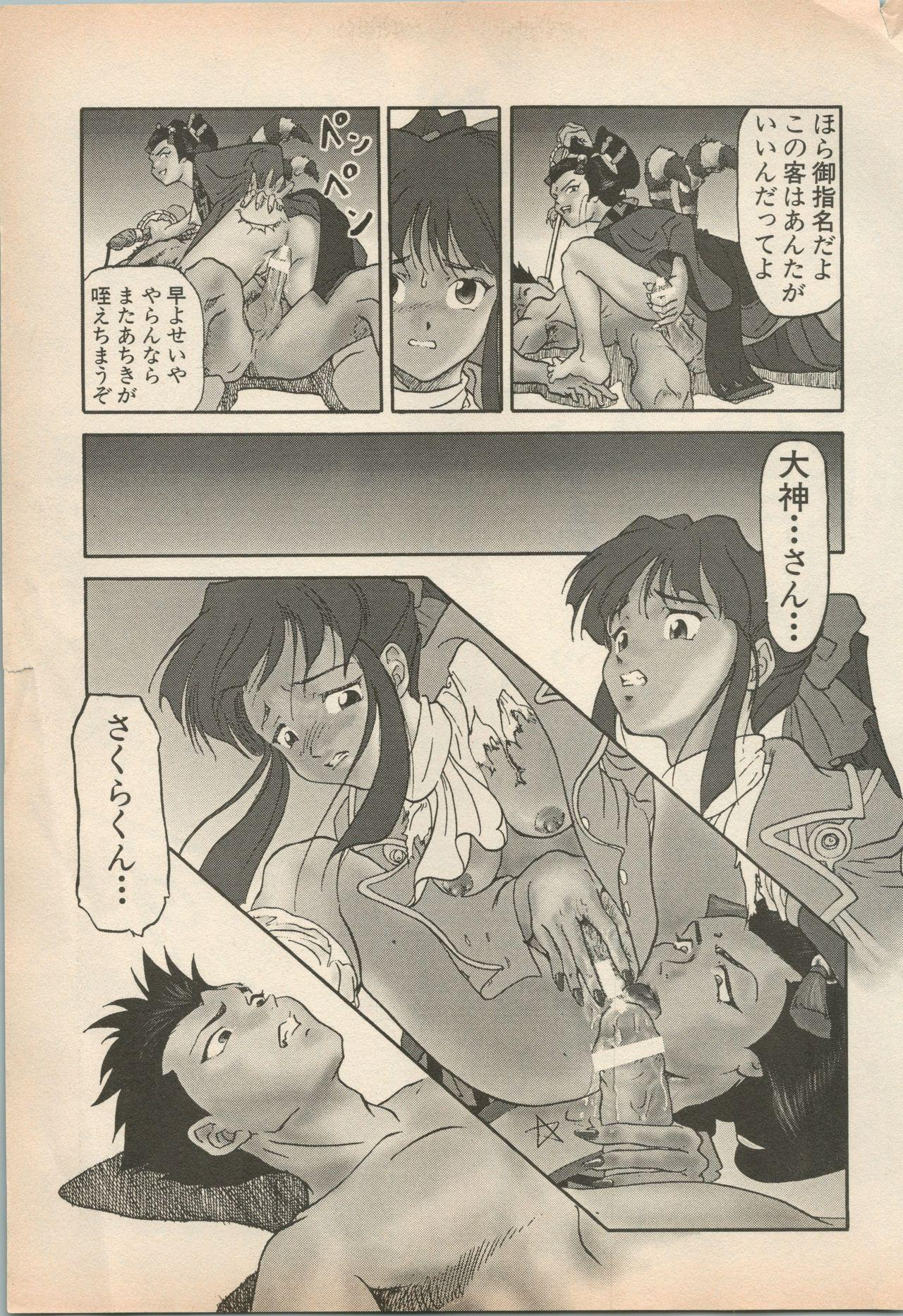 Shin Bishoujo Shoukougun 5 Fukkatsu hen 21