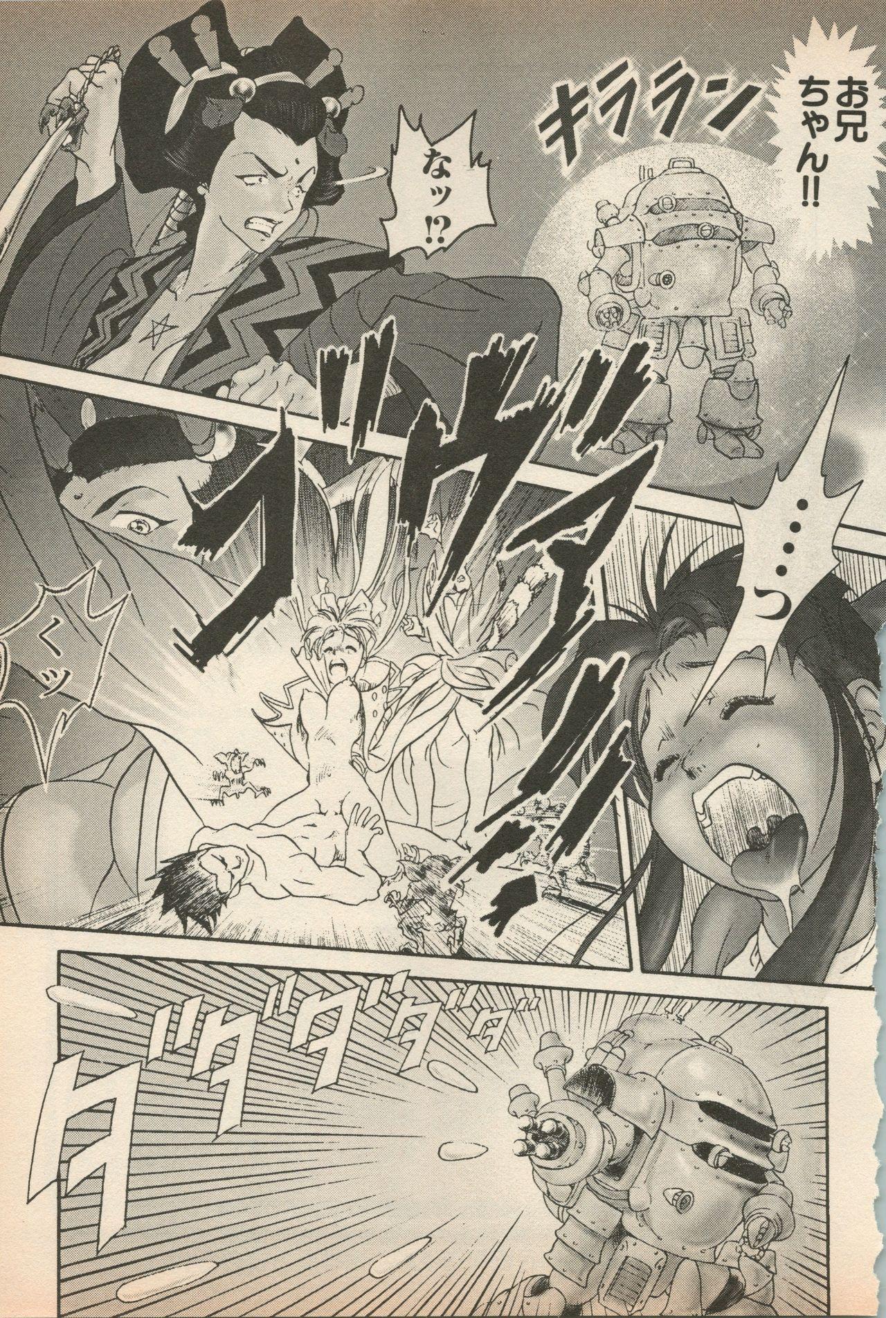 Shin Bishoujo Shoukougun 5 Fukkatsu hen 25