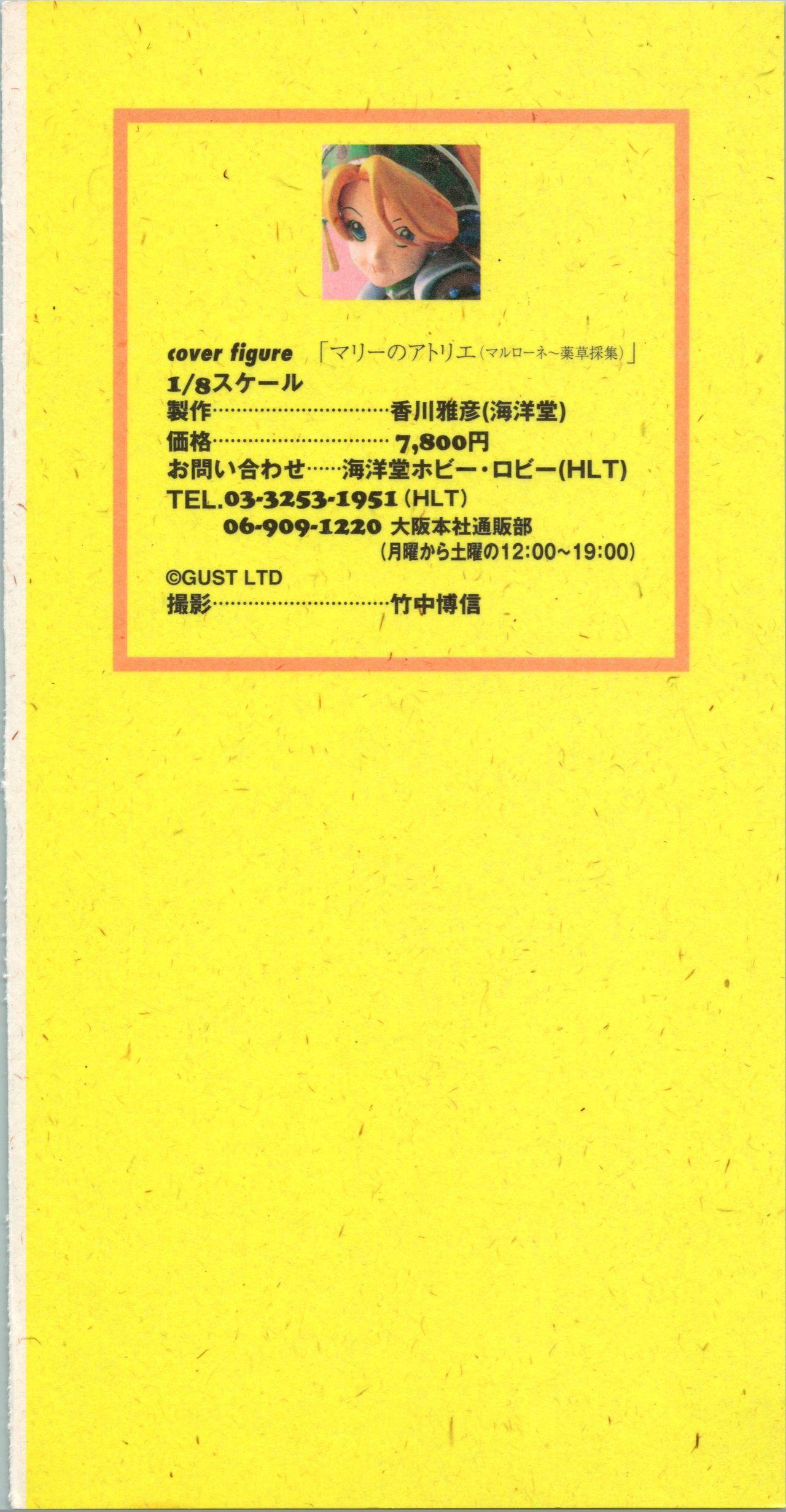 Shin Bishoujo Shoukougun 5 Fukkatsu hen 2