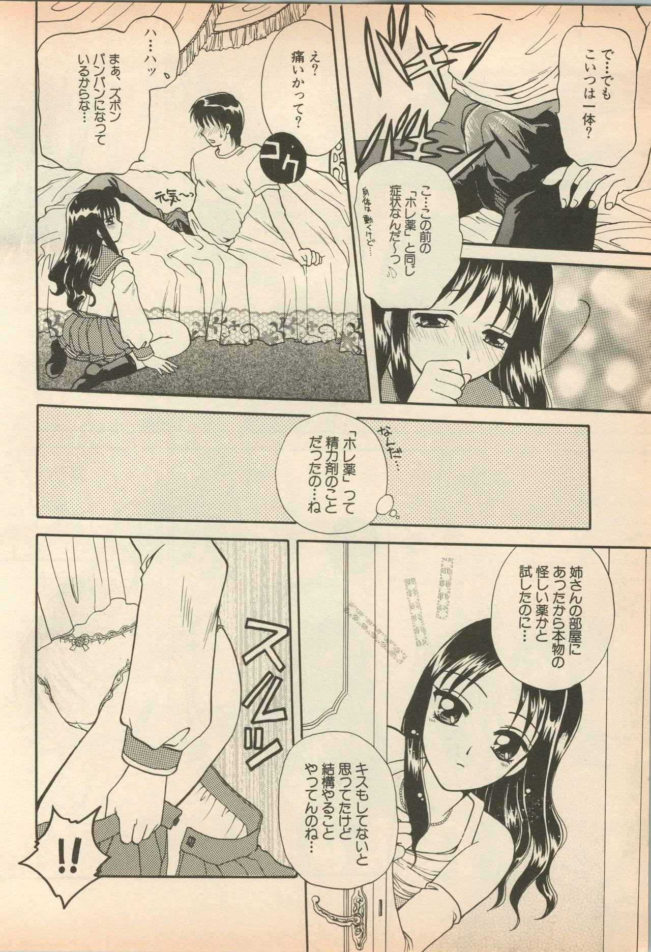 Shin Bishoujo Shoukougun 5 Fukkatsu hen 30