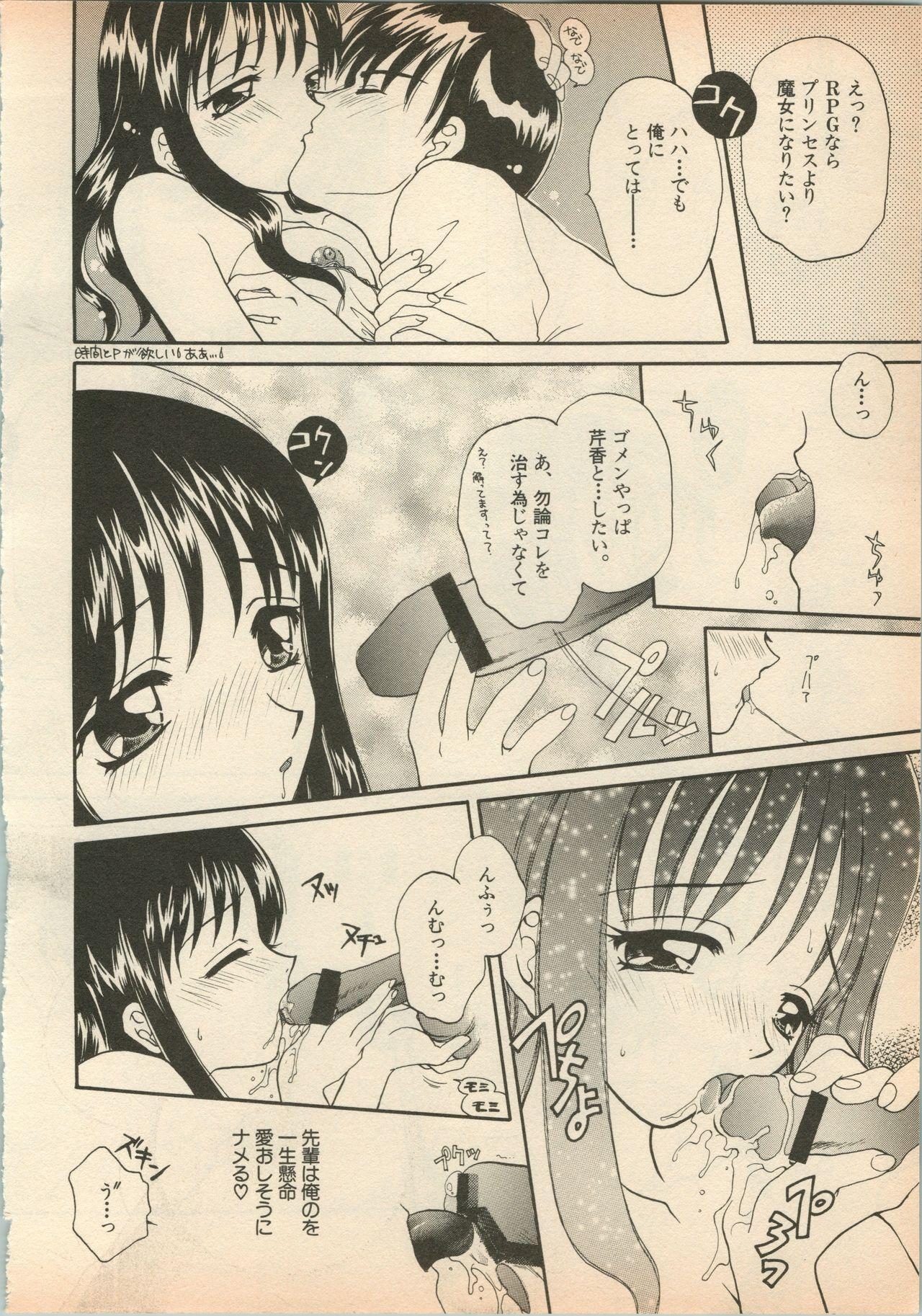 Shin Bishoujo Shoukougun 5 Fukkatsu hen 32