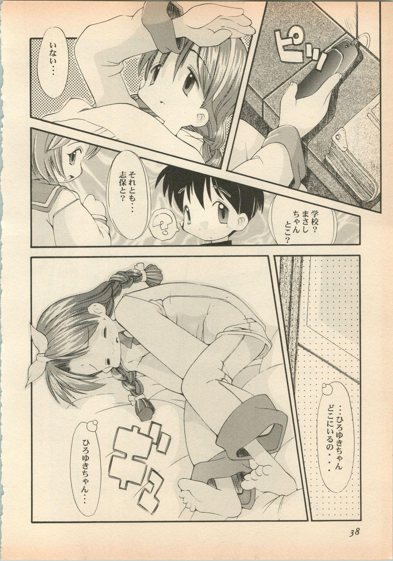 Shin Bishoujo Shoukougun 5 Fukkatsu hen 40