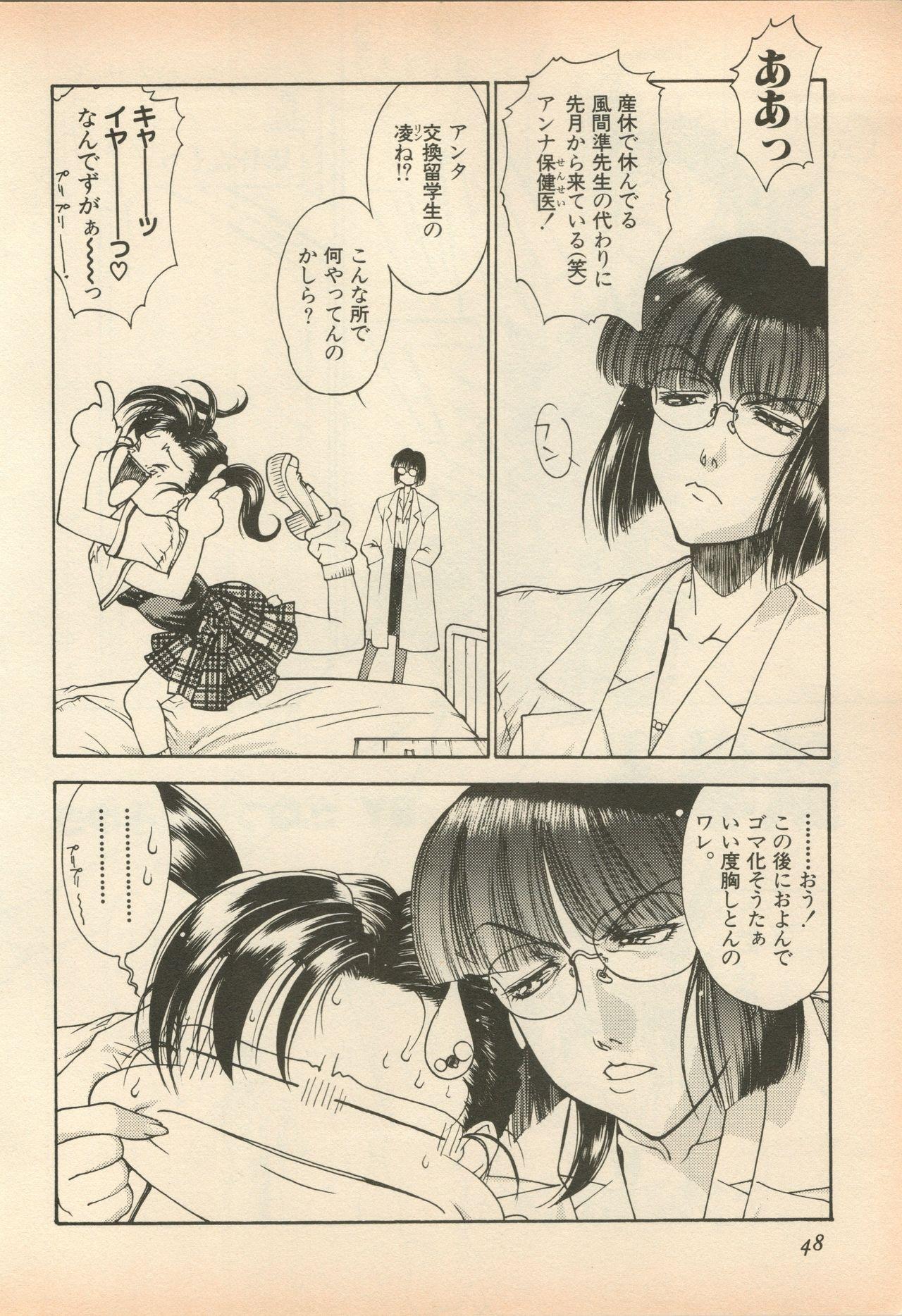 Shin Bishoujo Shoukougun 5 Fukkatsu hen 50