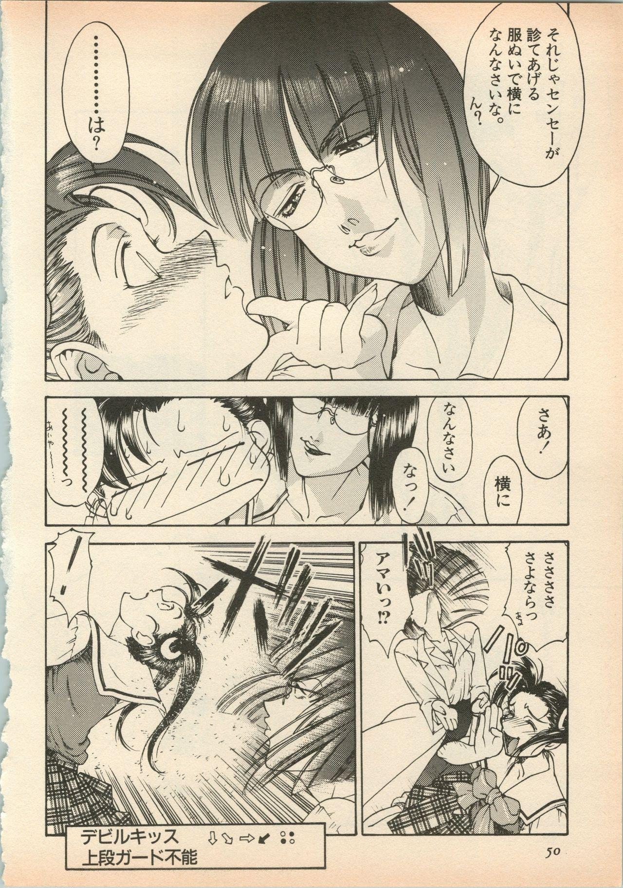 Shin Bishoujo Shoukougun 5 Fukkatsu hen 52