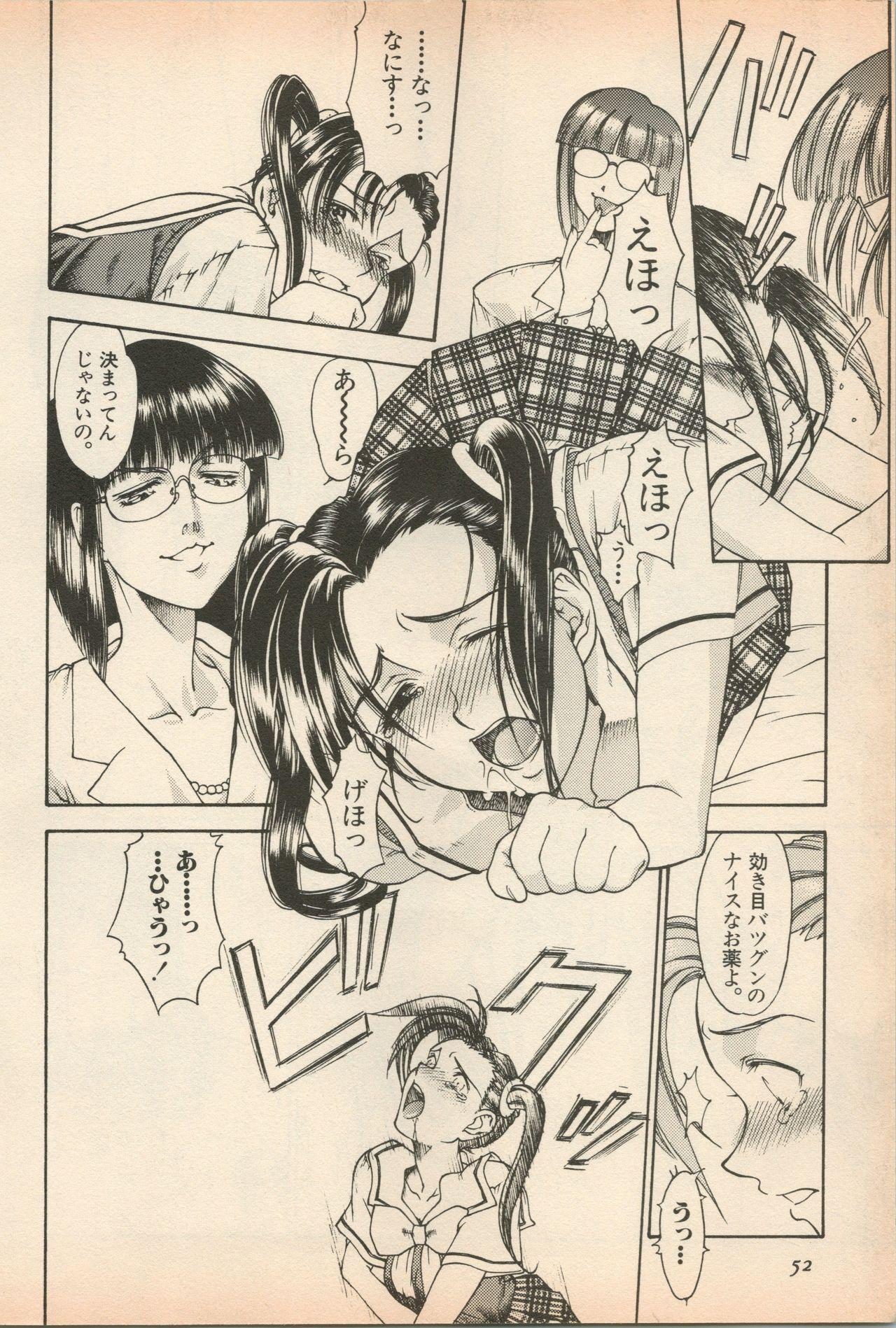 Shin Bishoujo Shoukougun 5 Fukkatsu hen 55