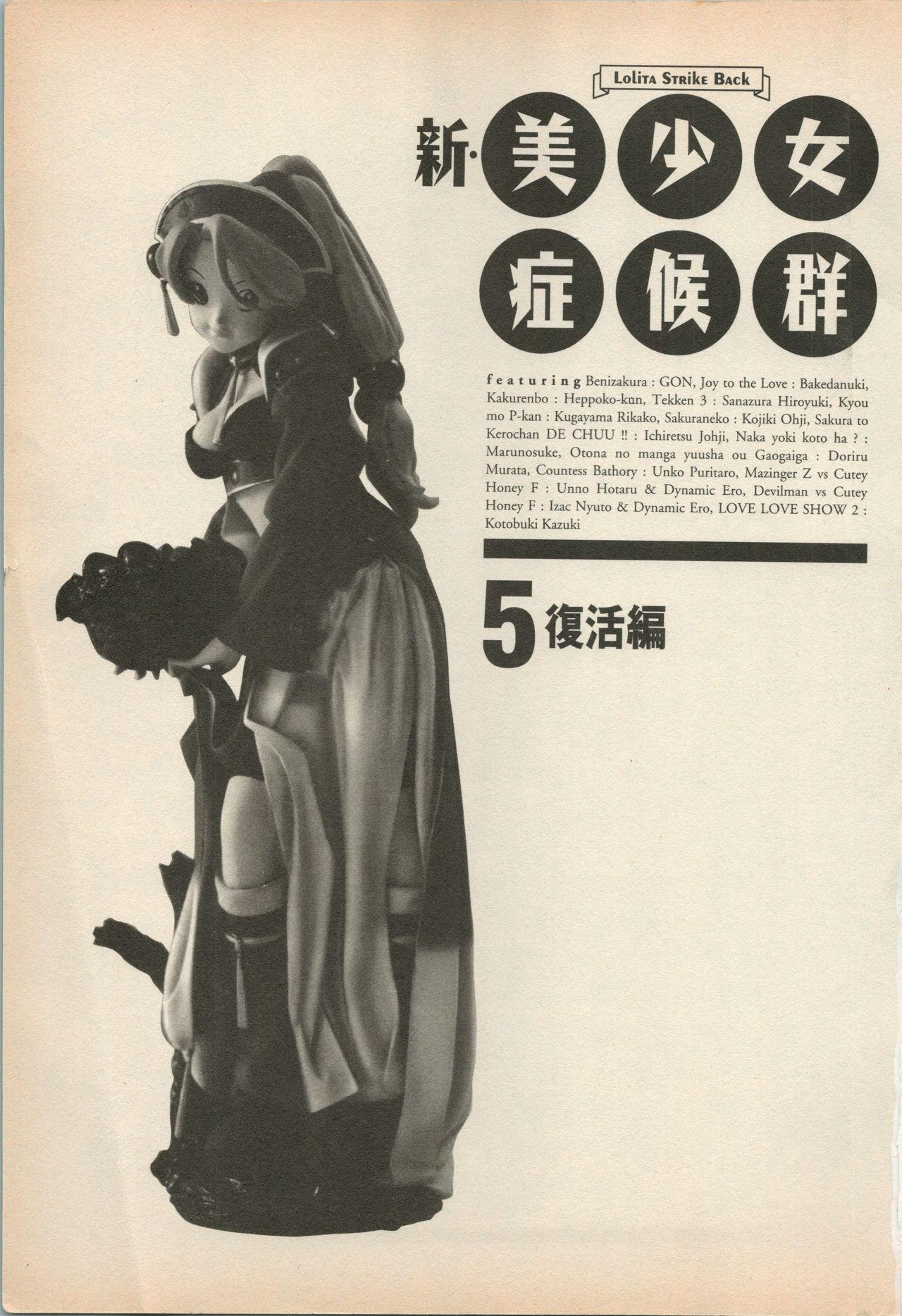 Shin Bishoujo Shoukougun 5 Fukkatsu hen 5