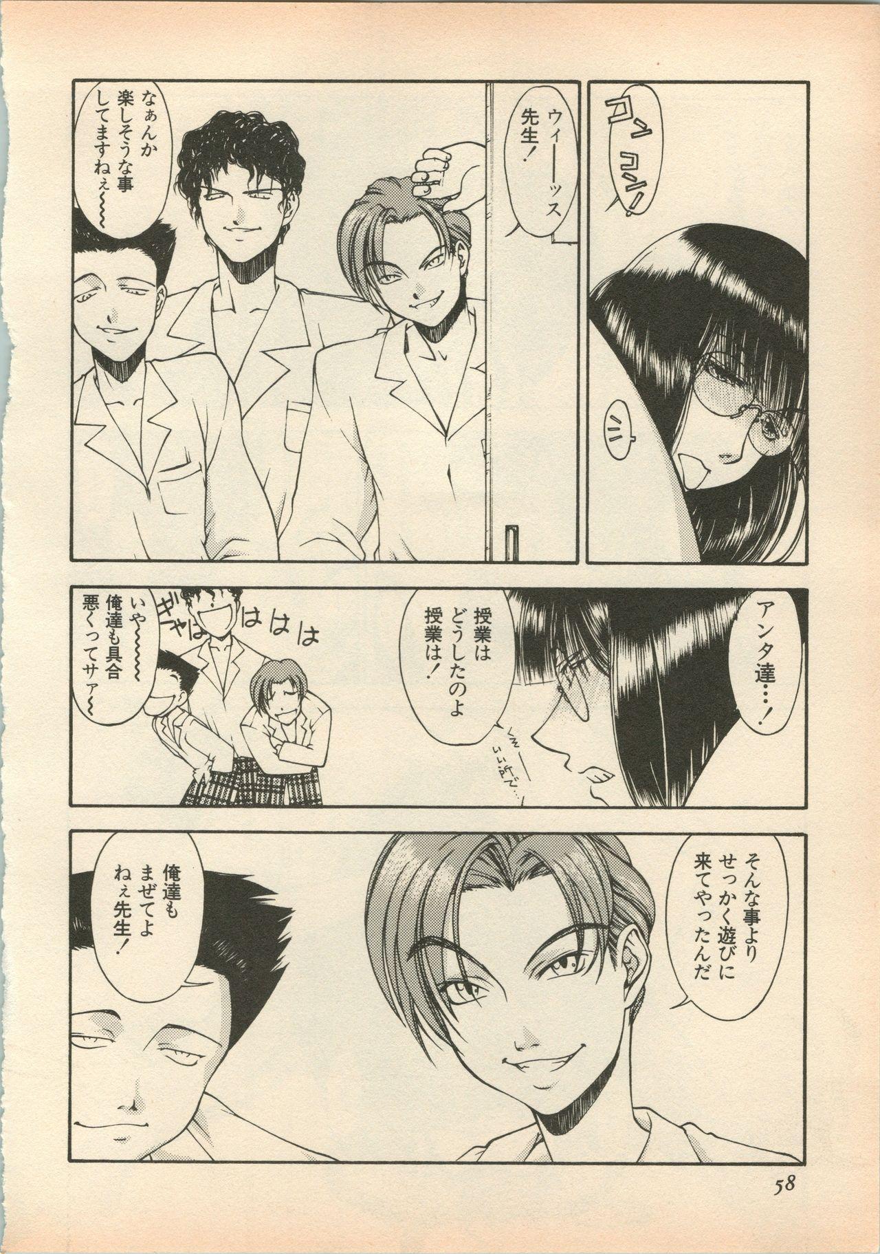 Shin Bishoujo Shoukougun 5 Fukkatsu hen 60