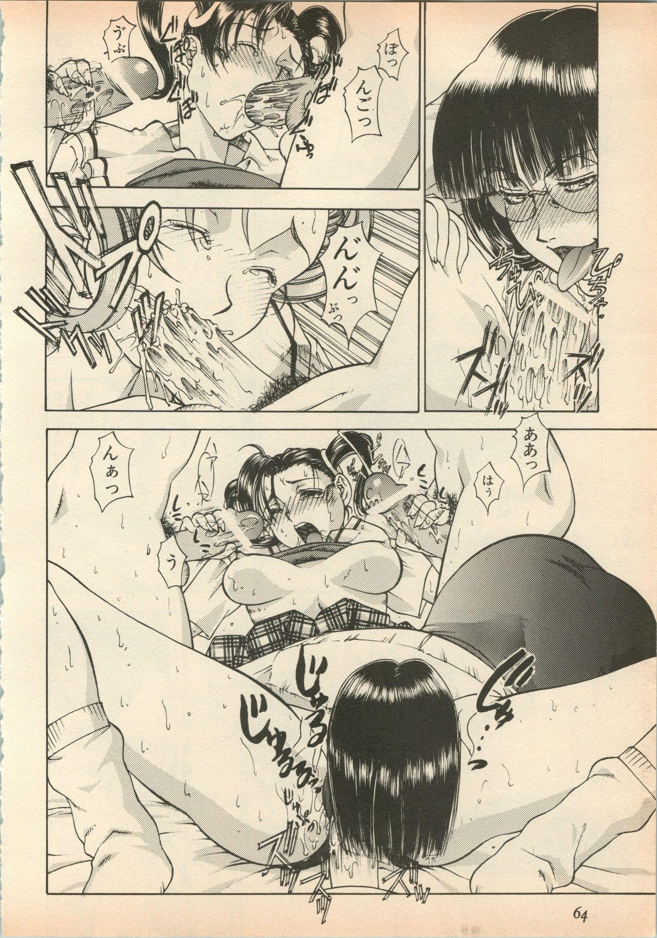 Shin Bishoujo Shoukougun 5 Fukkatsu hen 66