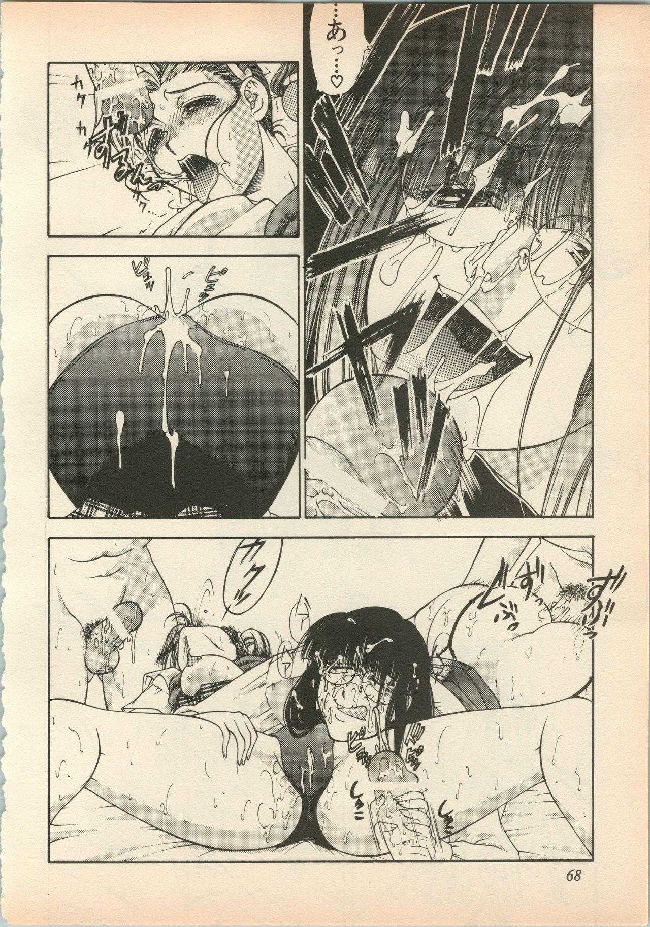 Shin Bishoujo Shoukougun 5 Fukkatsu hen 70