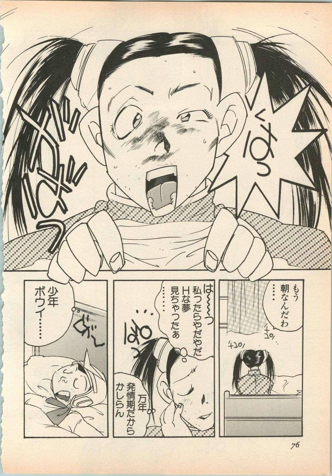 Shin Bishoujo Shoukougun 5 Fukkatsu hen 78