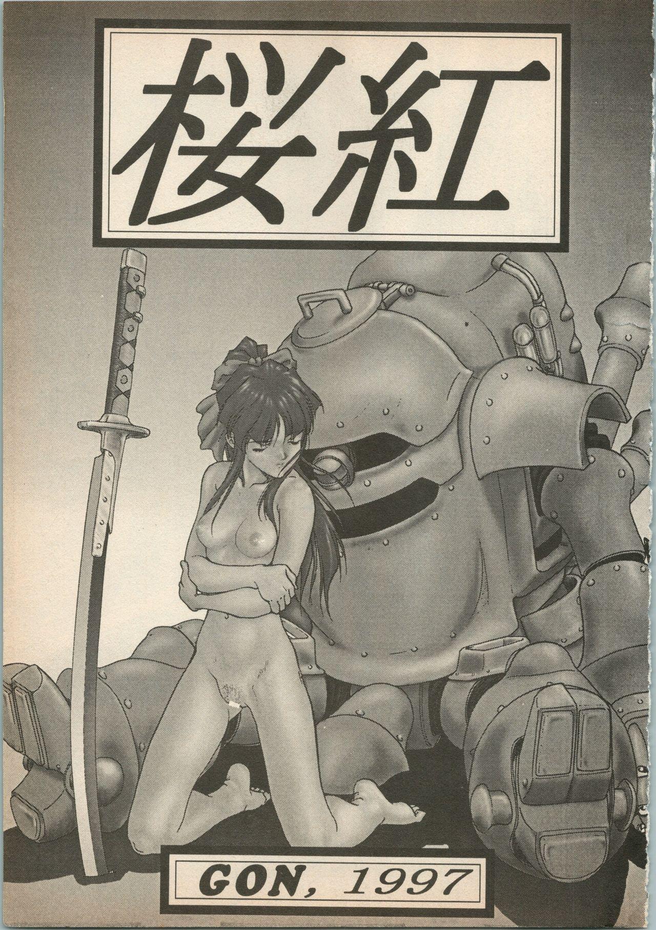Shin Bishoujo Shoukougun 5 Fukkatsu hen 7