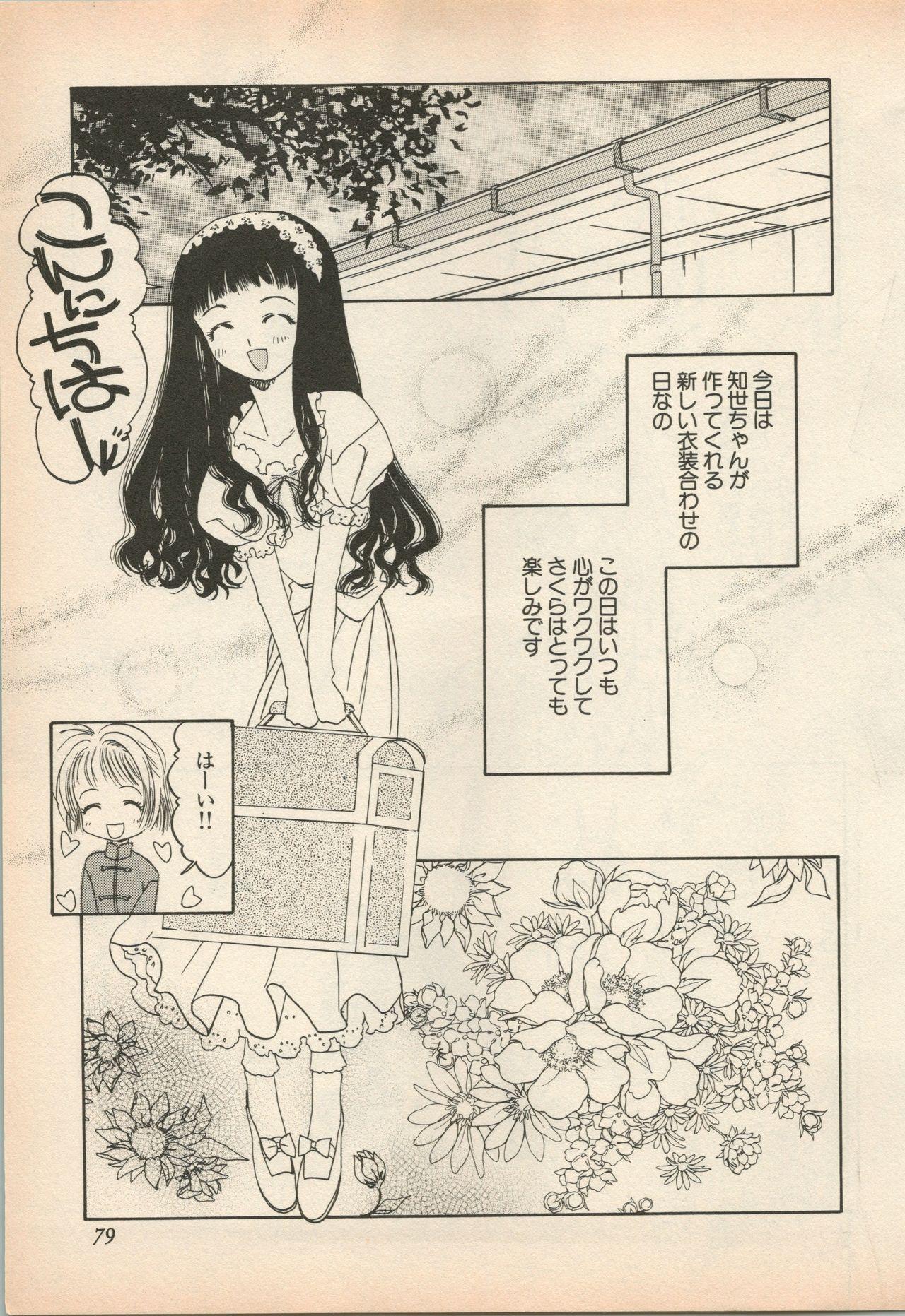 Shin Bishoujo Shoukougun 5 Fukkatsu hen 81